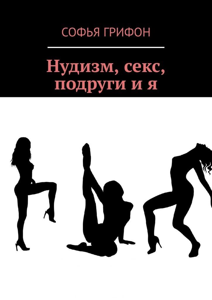 Нудизм, секс, подруги ия