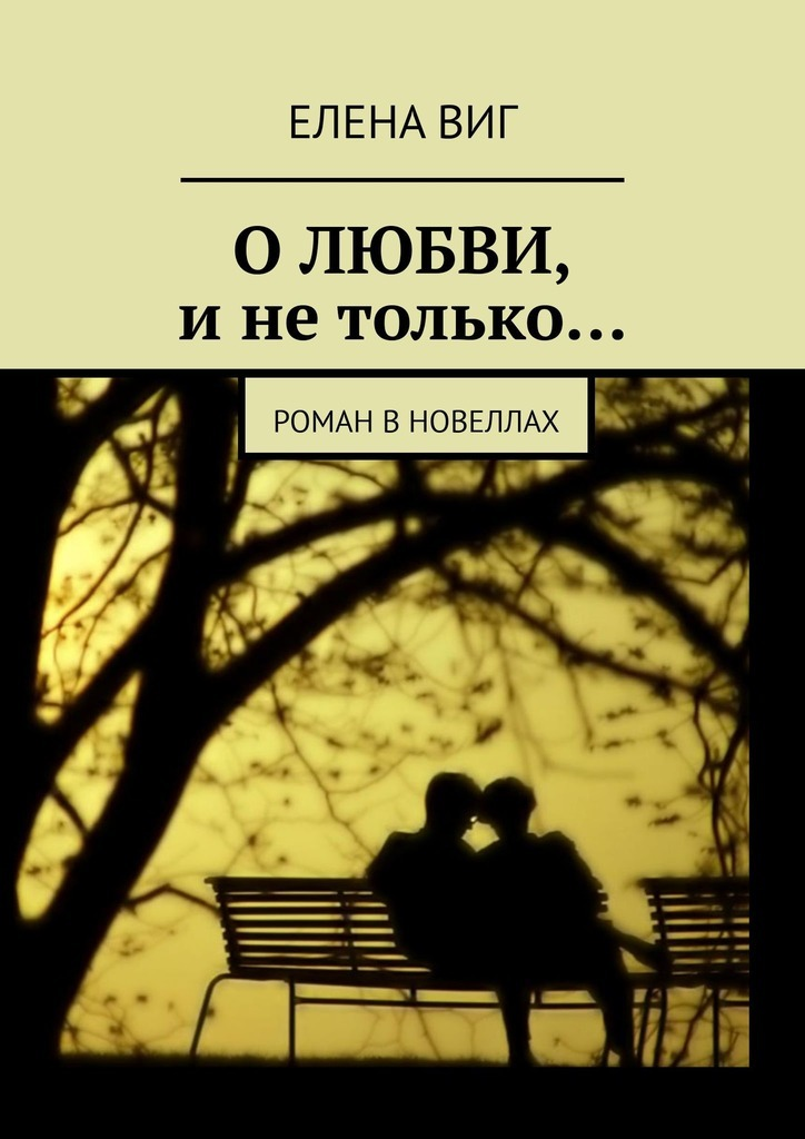 ОЛЮБВИ инетолько… Роман вновеллах