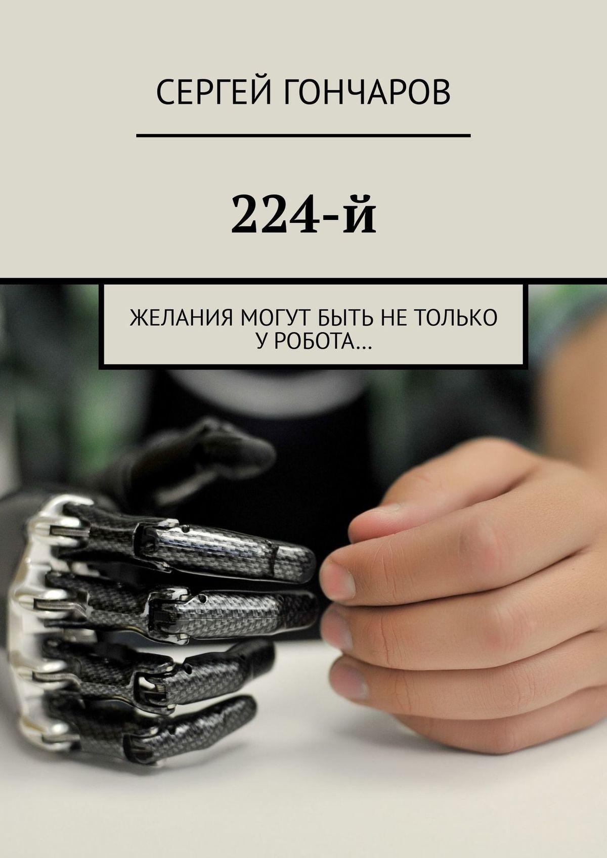 Сергей Гончаров - 224-й. Желания могут быть не только у человека…