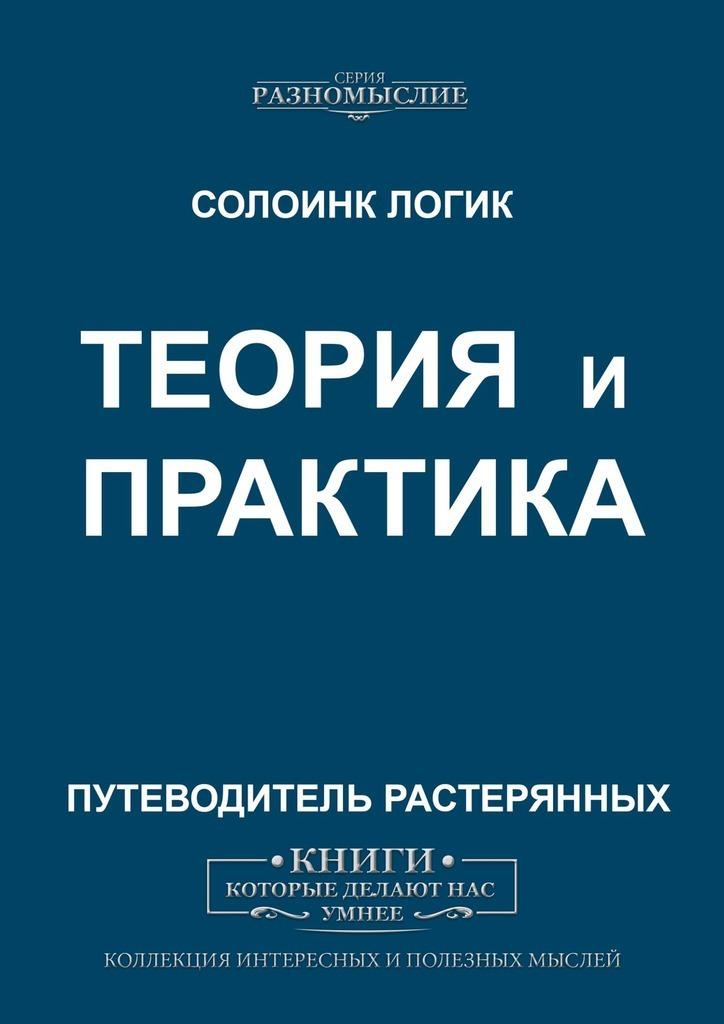 Солоинк Логик - Теория ипрактика