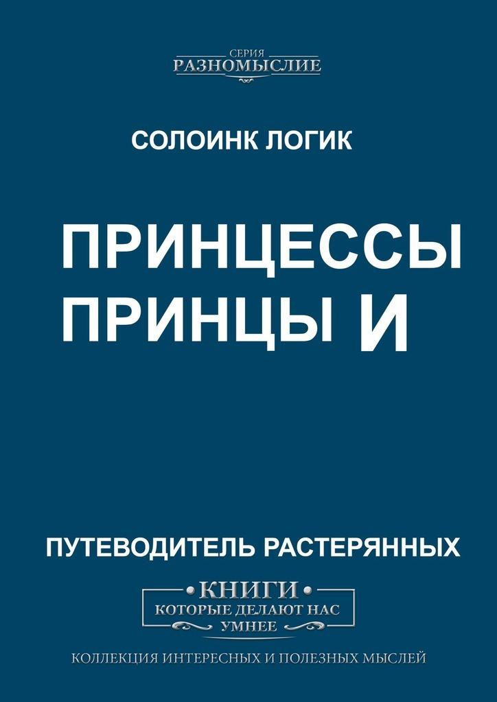 Купить книгу Принцессы ипринцы, автора Солоинка Логик