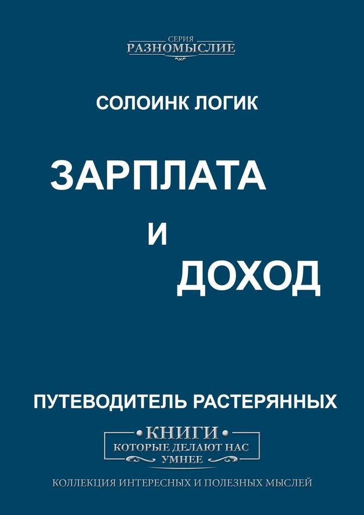 Солоинк Логик - Зарплата иДоходы
