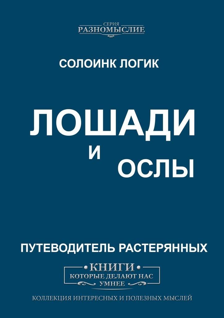 Купить книгу Лошади иОслы, автора Солоинка Логик