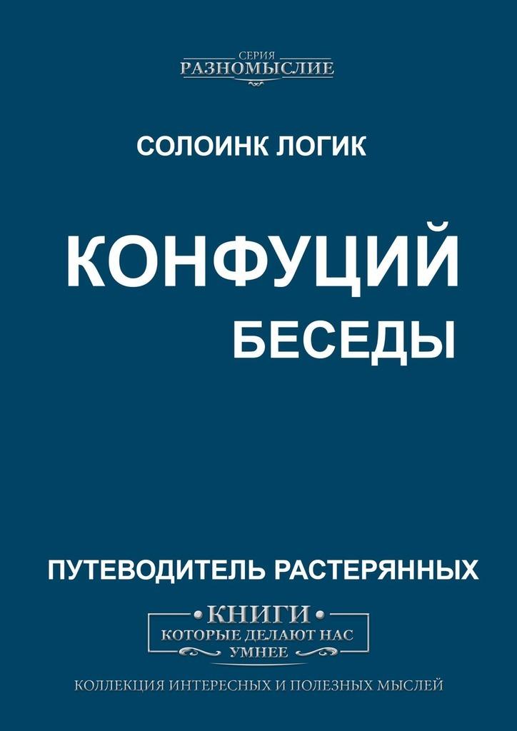 Купить книгу Конфуций. Беседы, автора Солоинка Логик