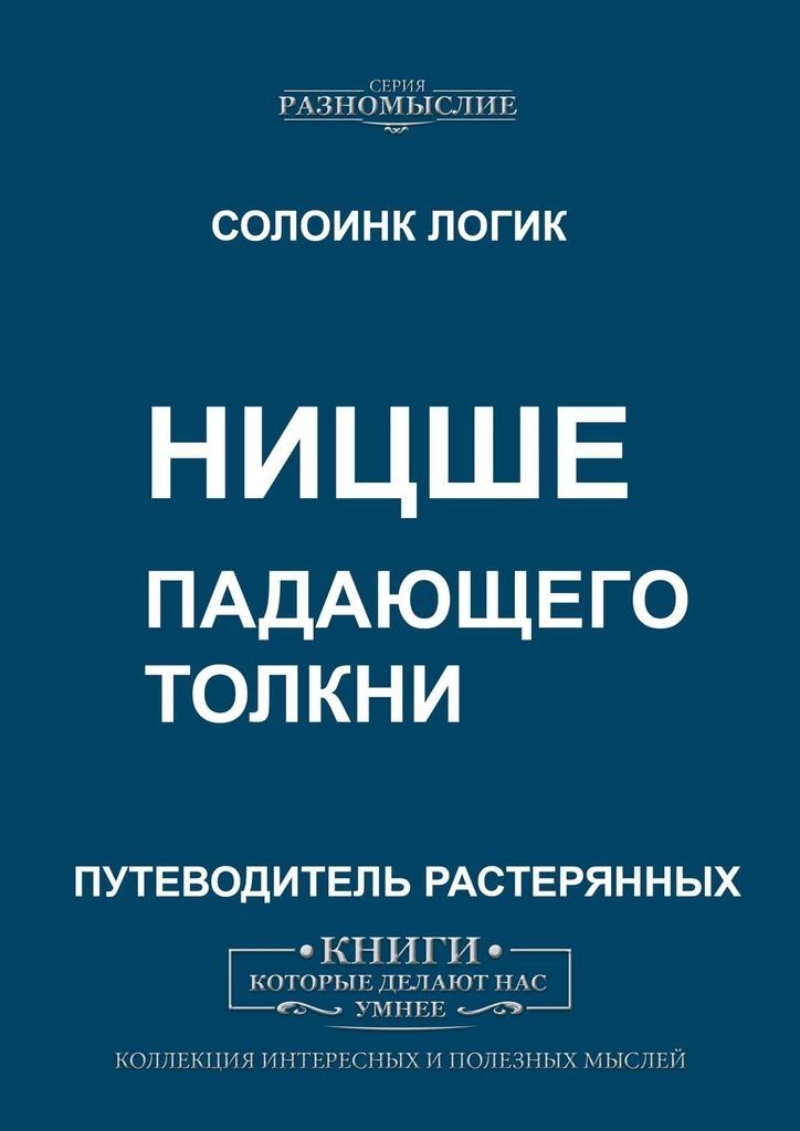 Купить книгу Ницше. Падающего толкни, автора Солоинка Логик