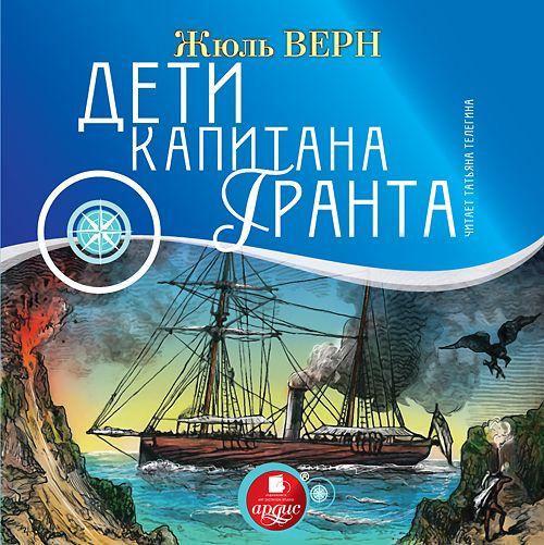 Купить книгу Дети капитана Гранта, автора Жюля Верна