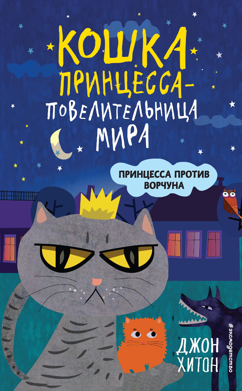 Купить книгу Принцесса против Ворчуна, автора Джона Хитона