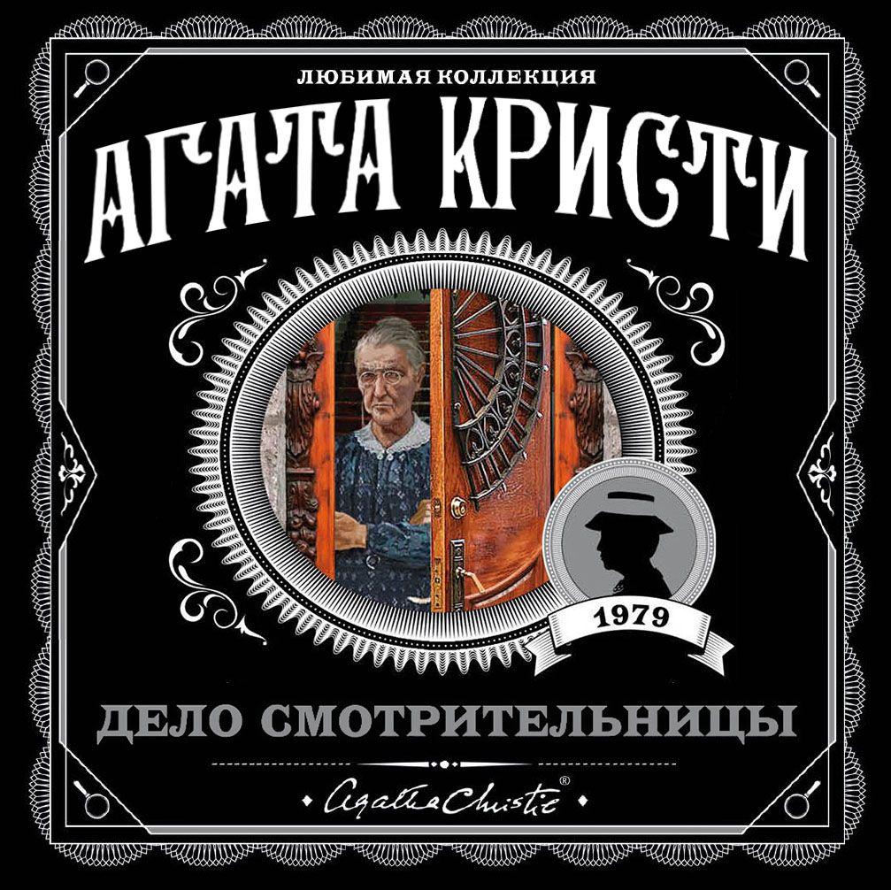Купить книгу Дело смотрительницы (сборник), автора Агаты Кристи
