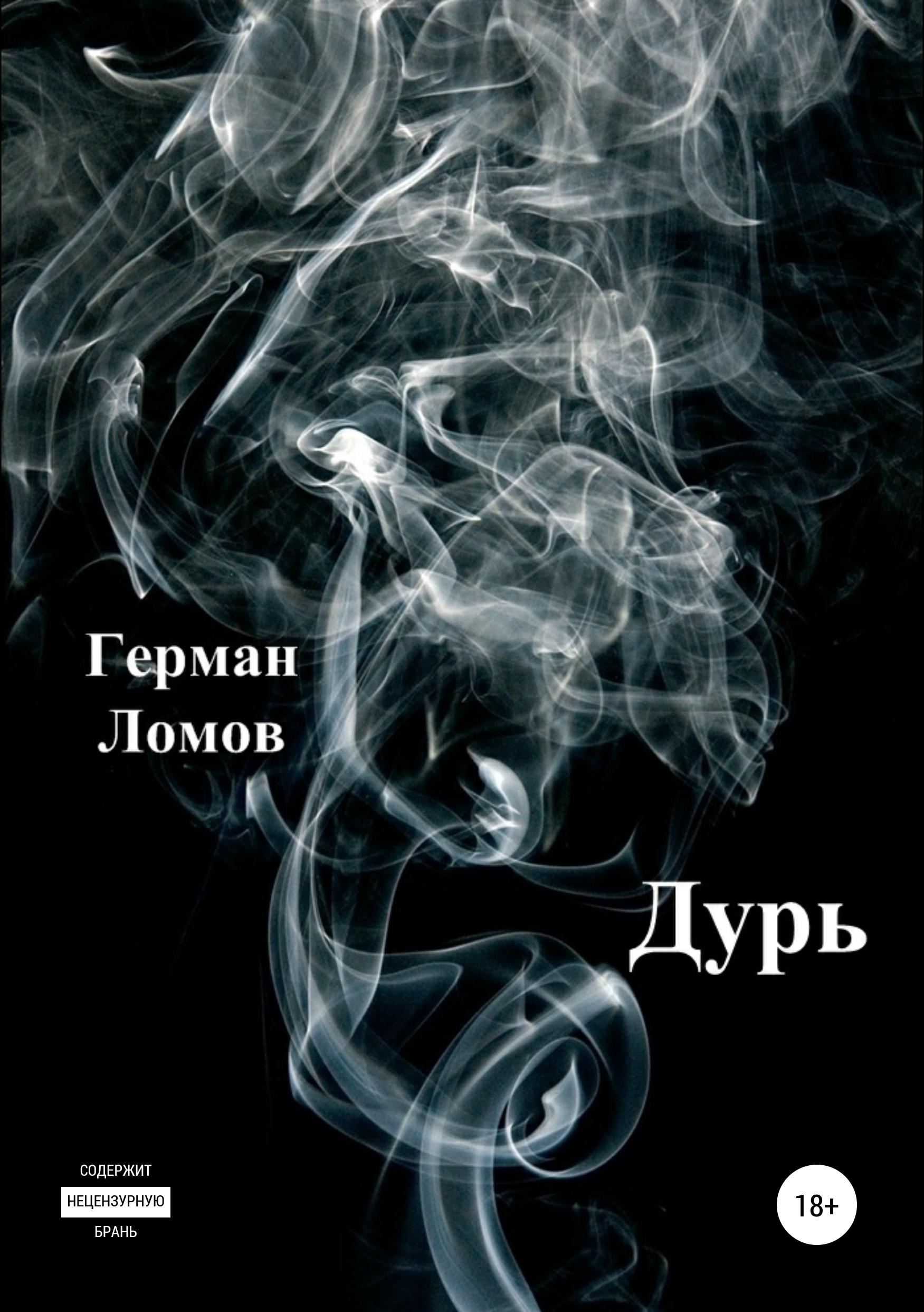 Купить книгу Дурь, автора Германа Ломова