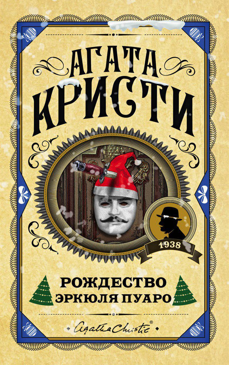 Купить книгу Рождество Эркюля Пуаро, автора Агаты Кристи