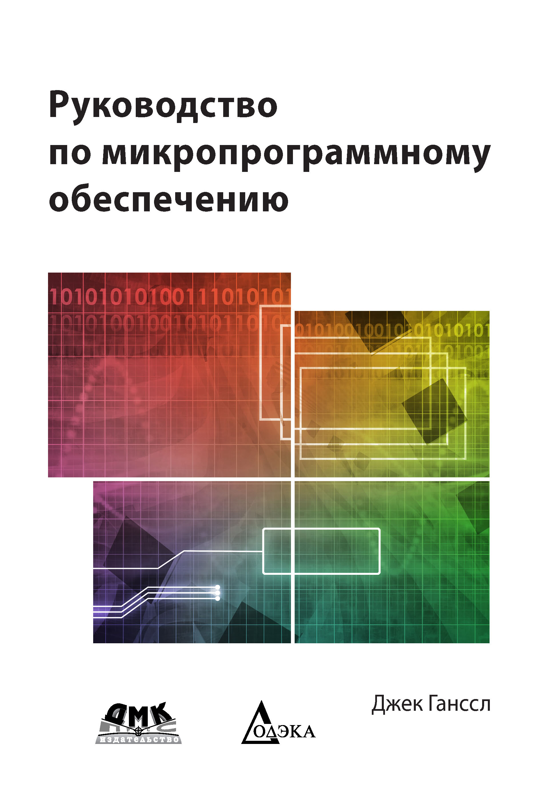 Купить книгу Руководство по микропрограммному обеспечению, автора Джека Ганссла