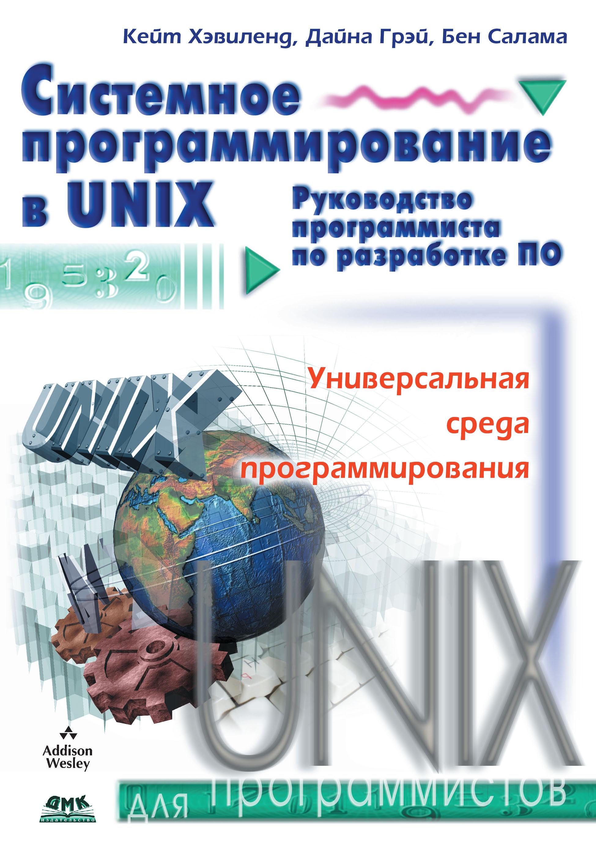 Купить книгу Системное программирование в UNIX, автора Бена Саламы