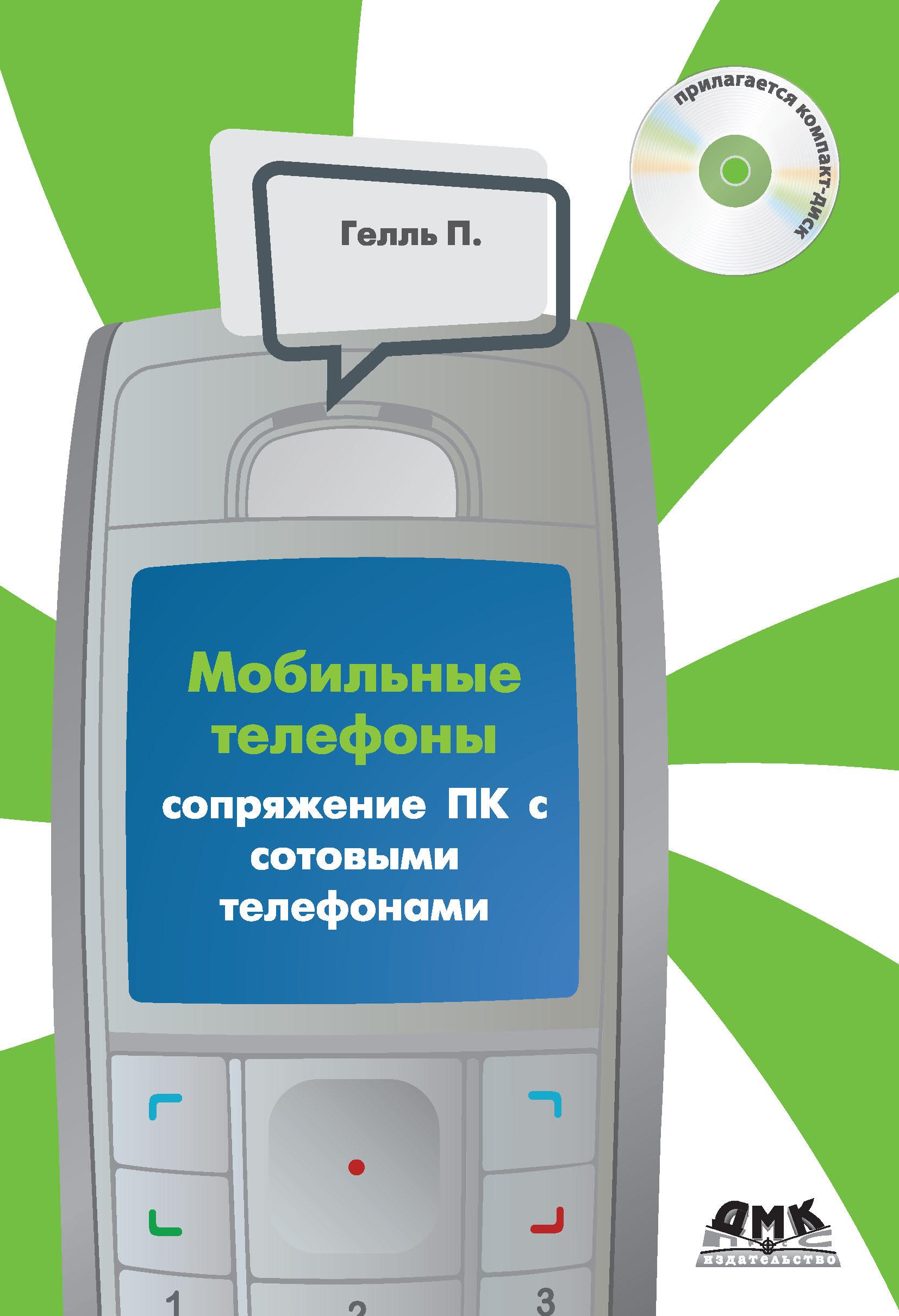 Купить книгу Сопряжение ПК с сотовыми телефонами, автора Патрика Гёлля