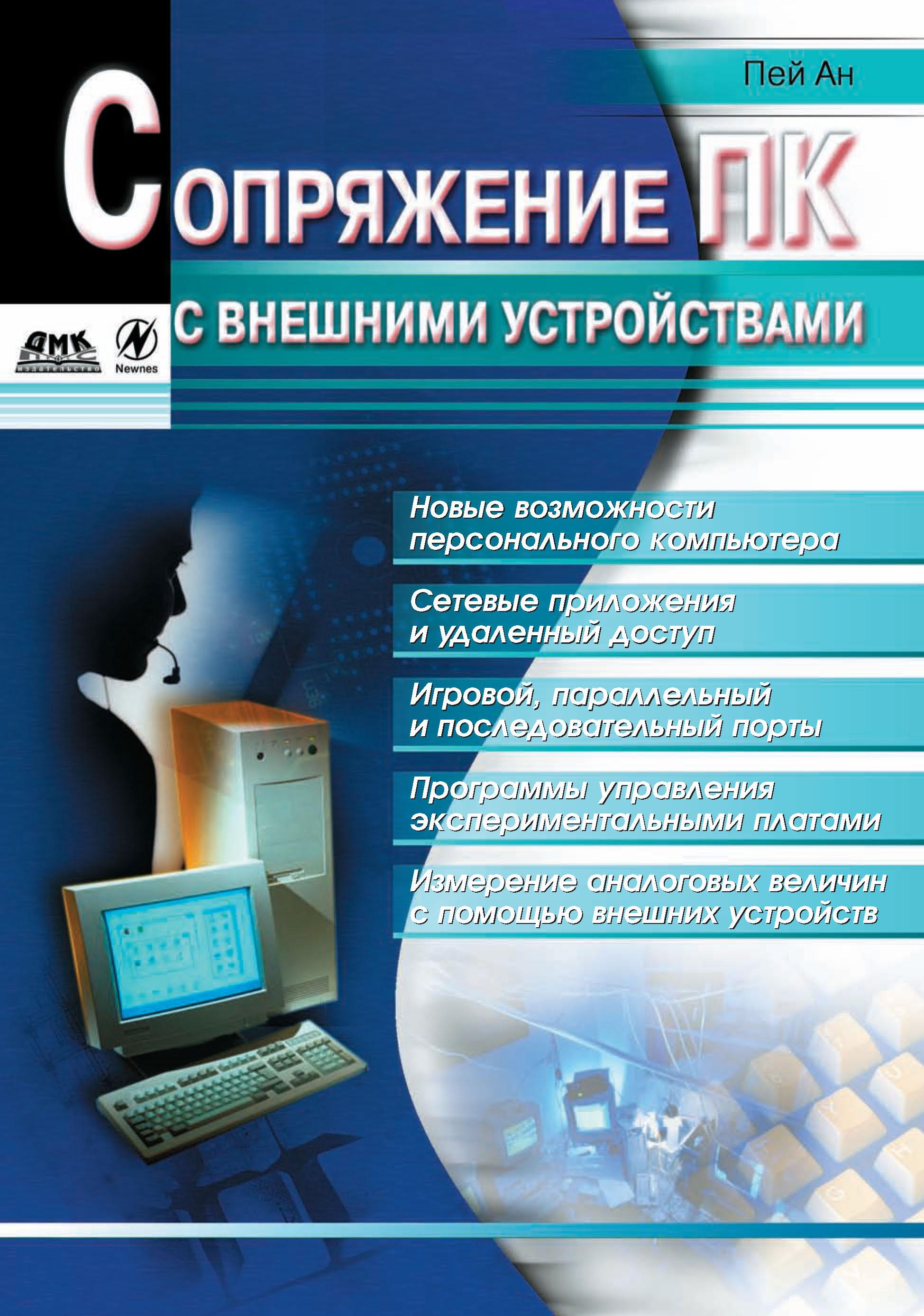 Купить книгу Сопряжение ПК с внешними устройствами, автора Пея Ана