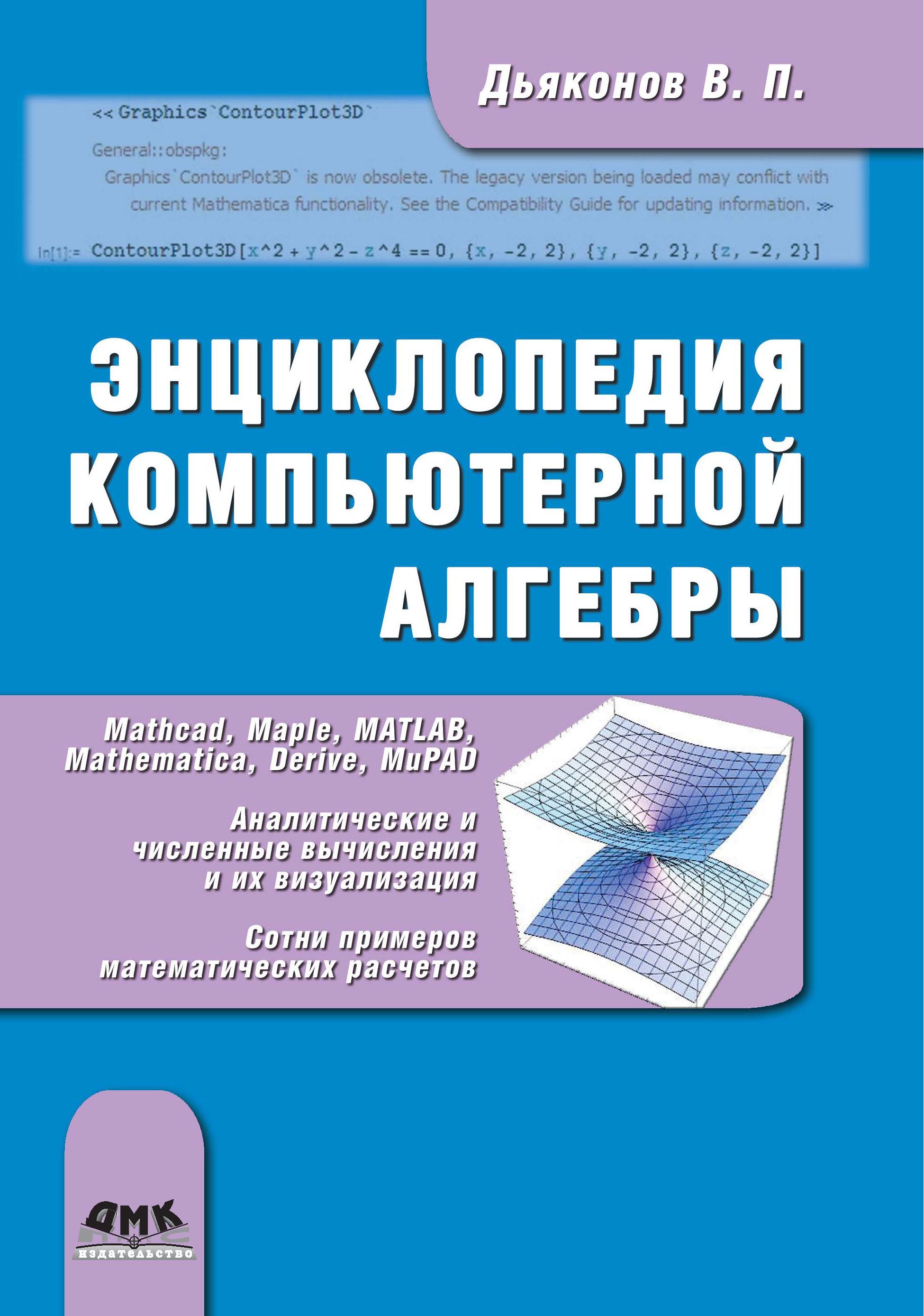 Купить книгу Энциклопедия компьютерной алгебры, автора В. П. Дьяконова