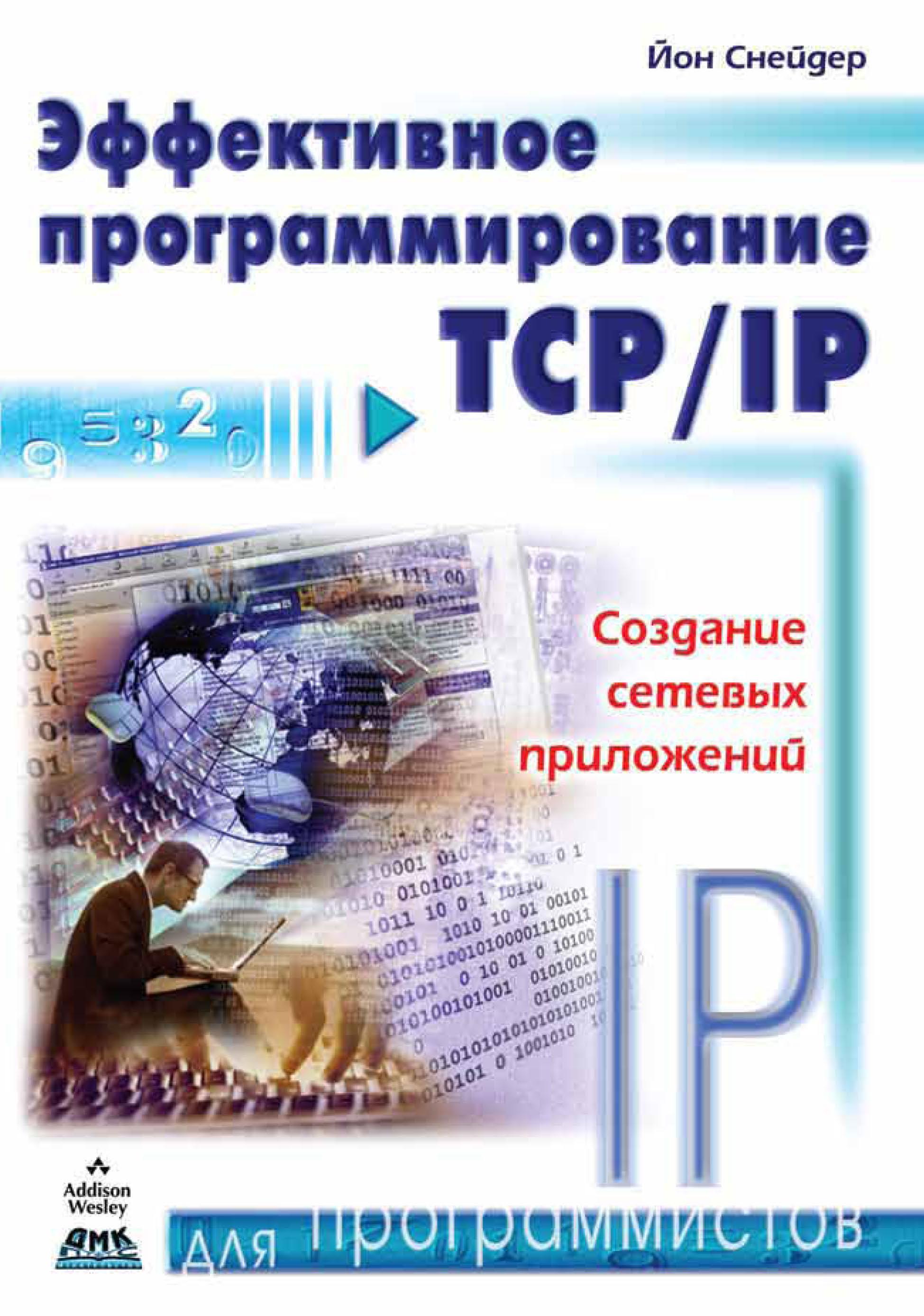 Купить книгу Эффективное программирование TCP/IP, автора Йона Снейдер