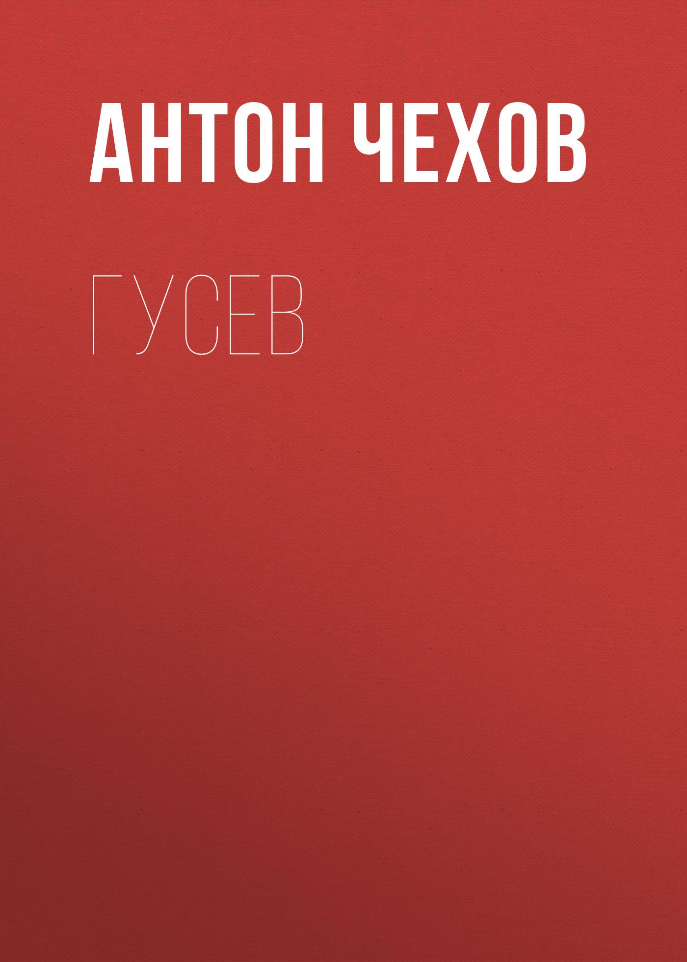 Купить книгу Гусев, автора Антона Чехова