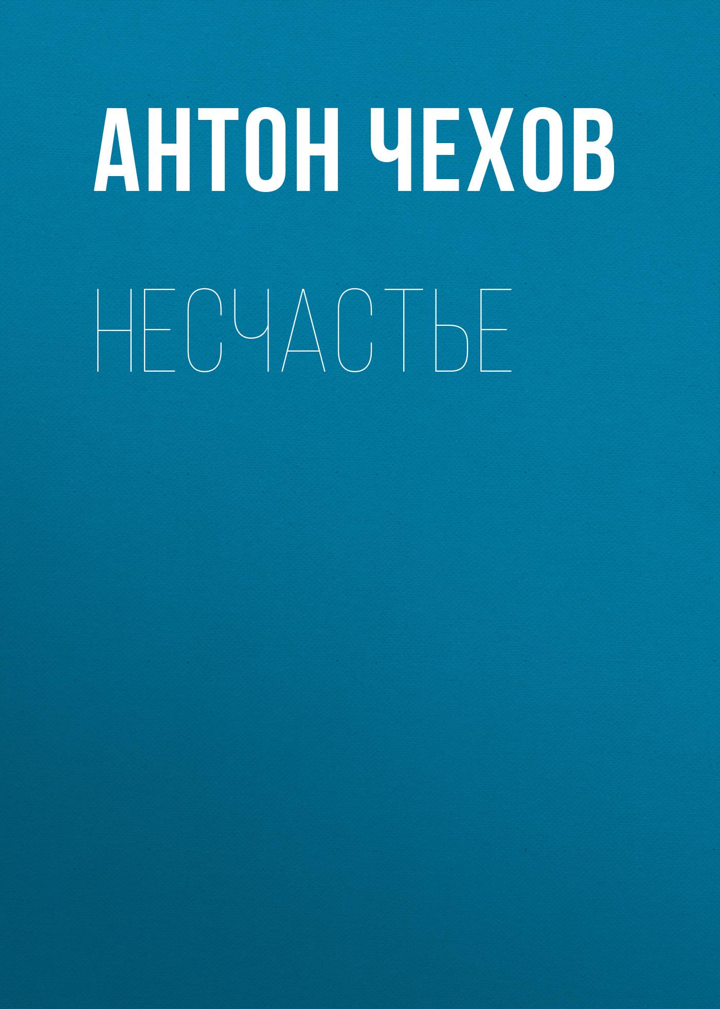 Купить книгу Несчастье, автора Антона Чехова