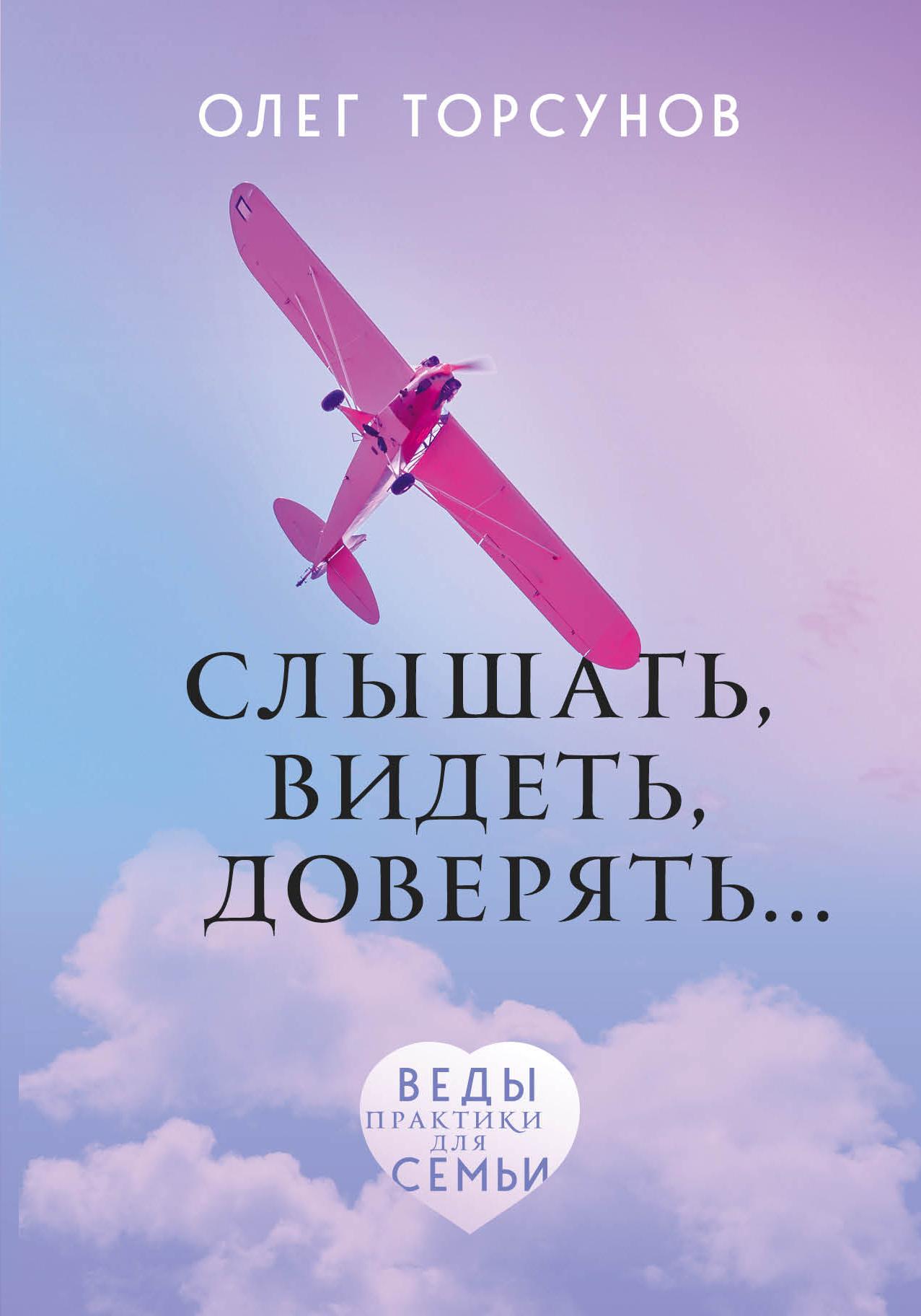 Купить книгу Слышать, видеть, доверять. Практики для семьи, автора Олега Торсунова