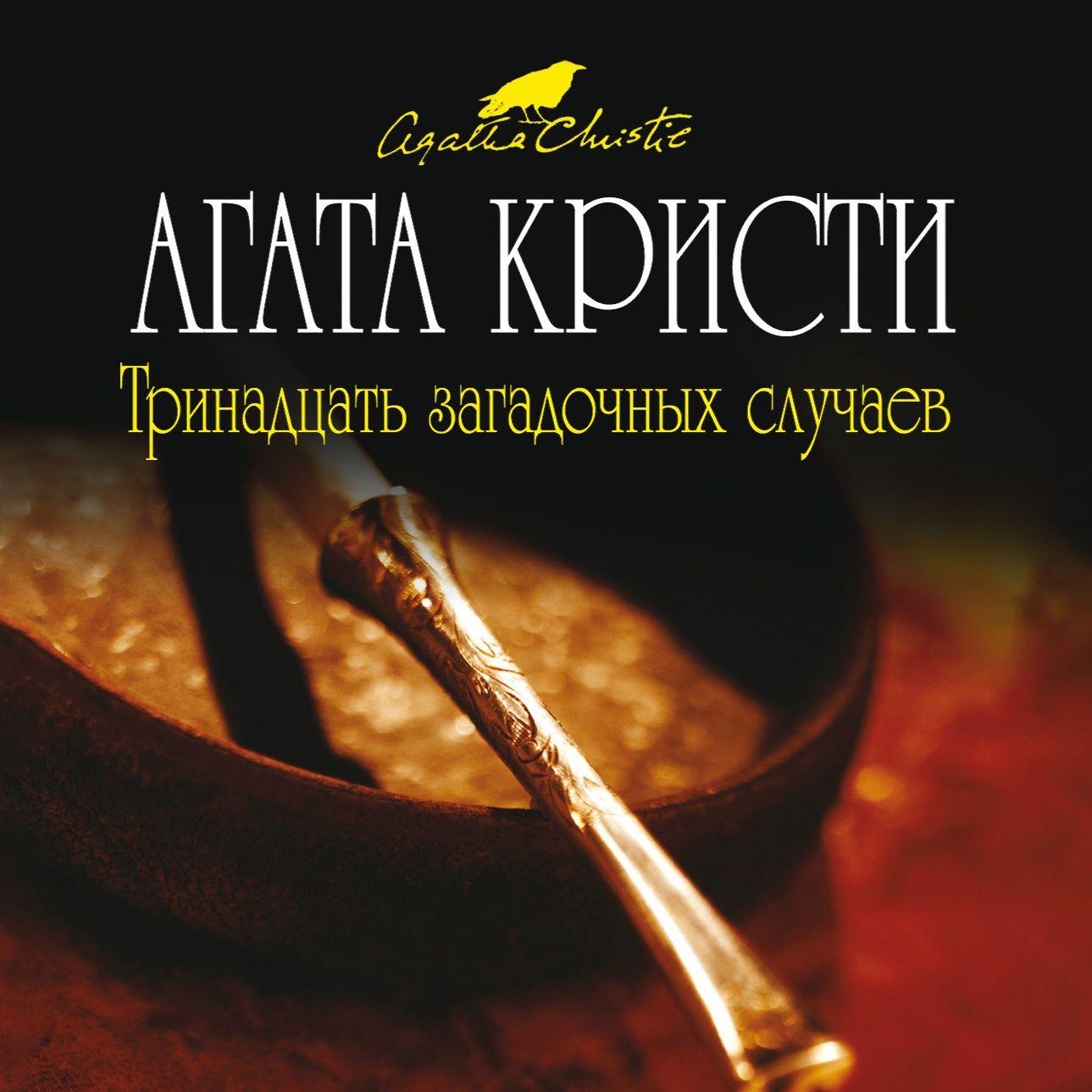 Купить книгу Тринадцать загадочных случаев (сборник), автора Агаты Кристи