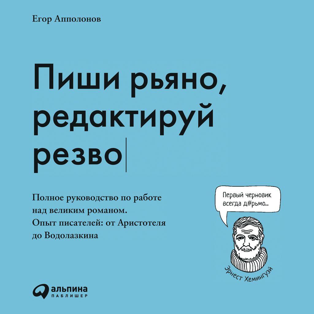 Купить книгу Пиши рьяно, редактируй резво, автора Егора Апполонова