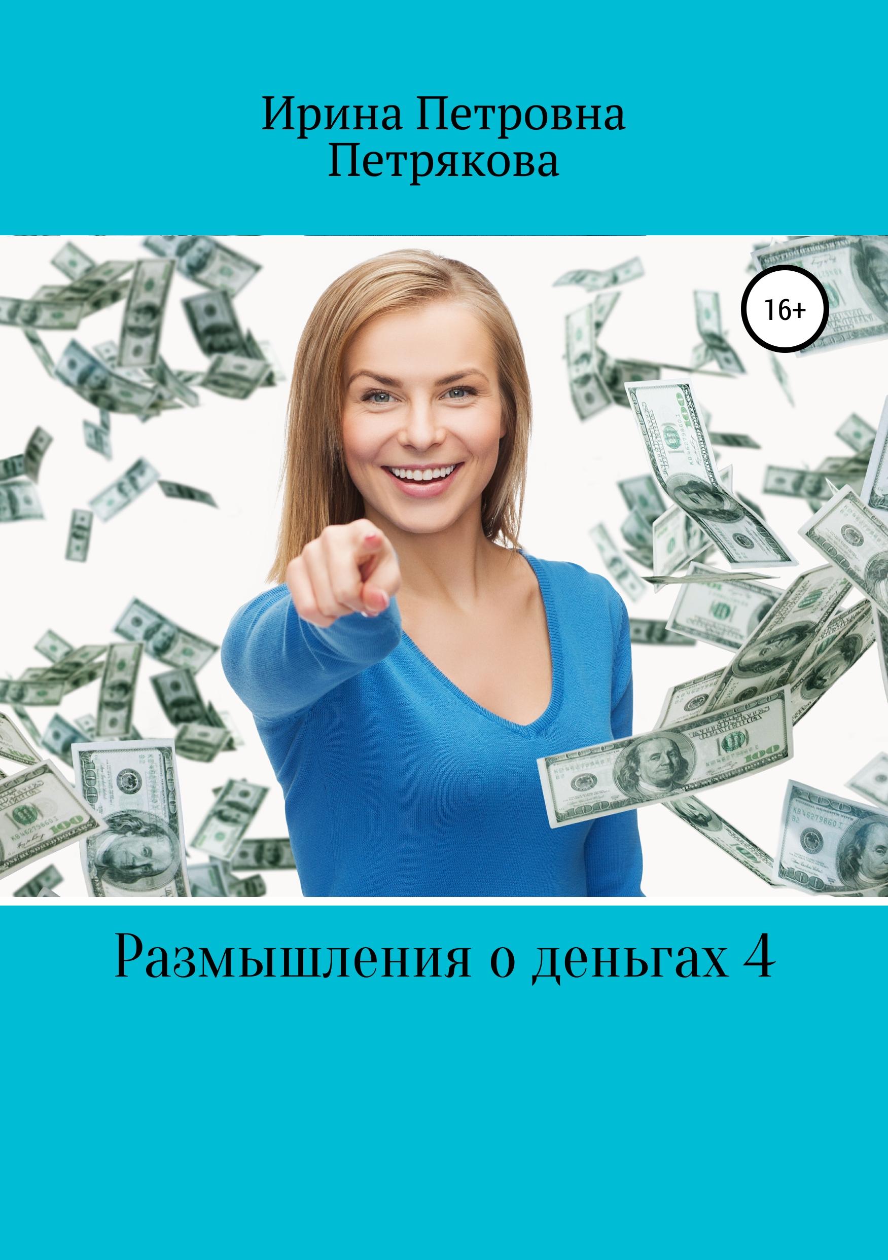 Размышления о деньгах 4