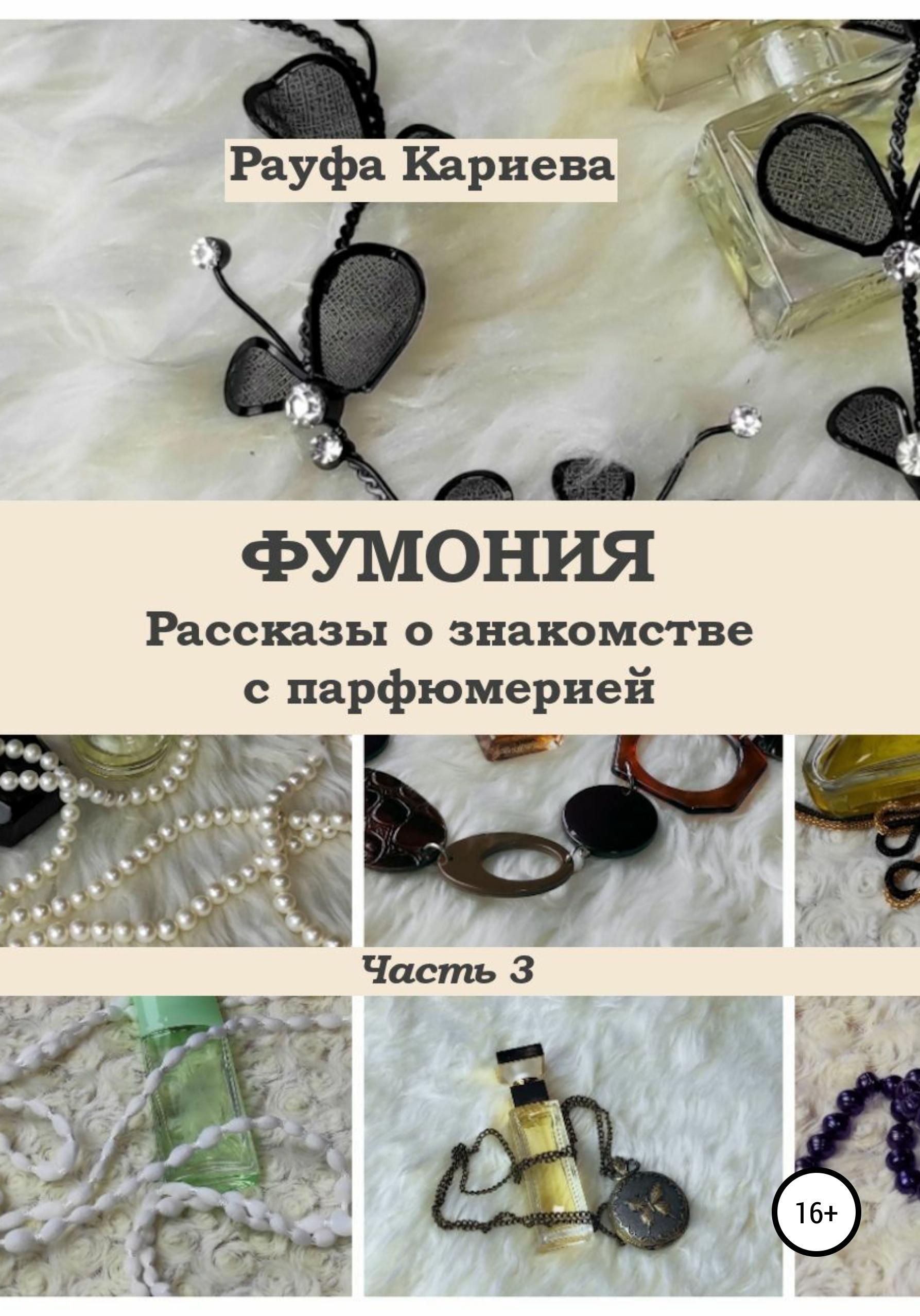 Купить книгу Фумония 3, автора Рауфы Кариевой