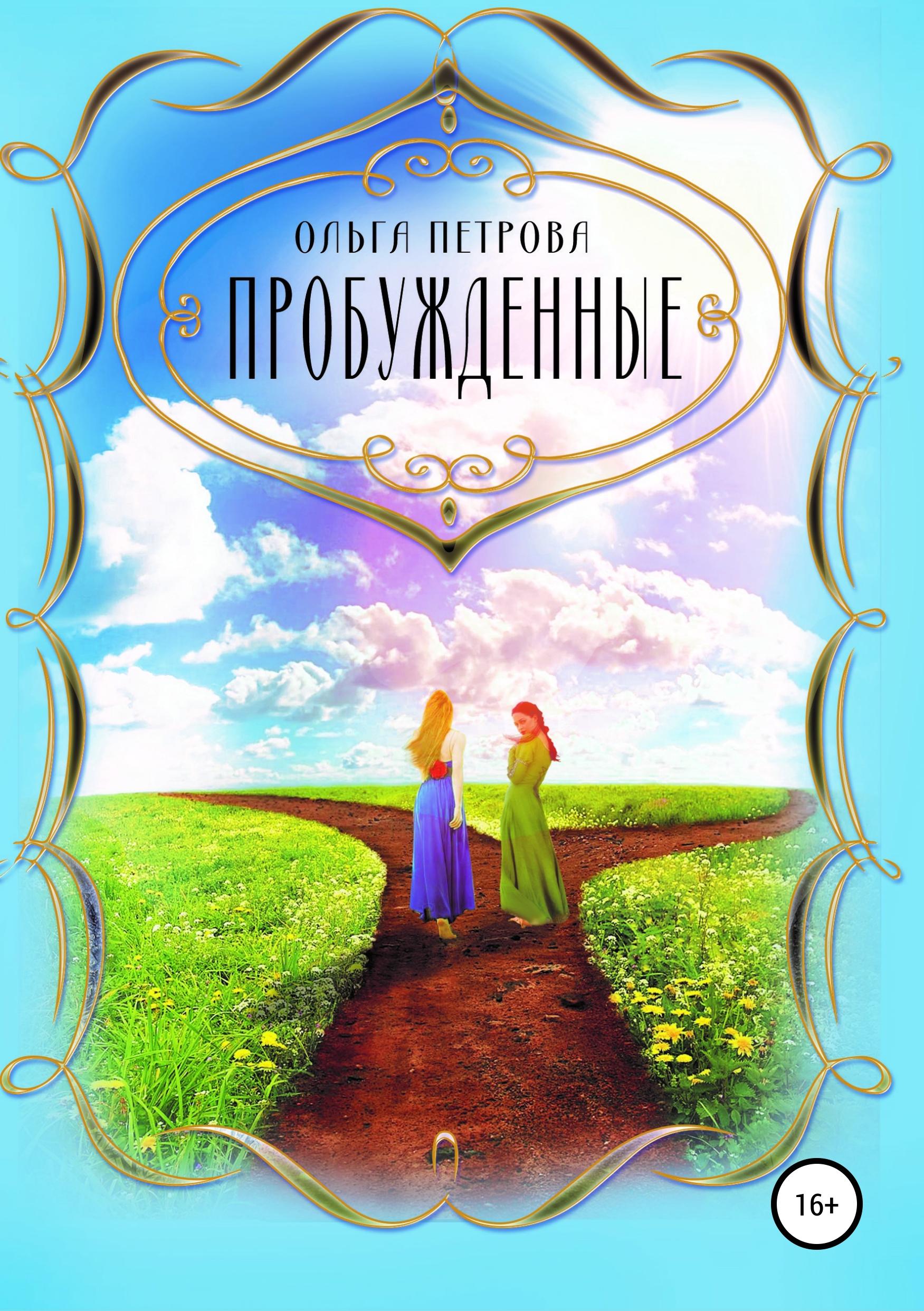 Купить книгу Пробуждённые, автора Ольги Владимировны Петровой