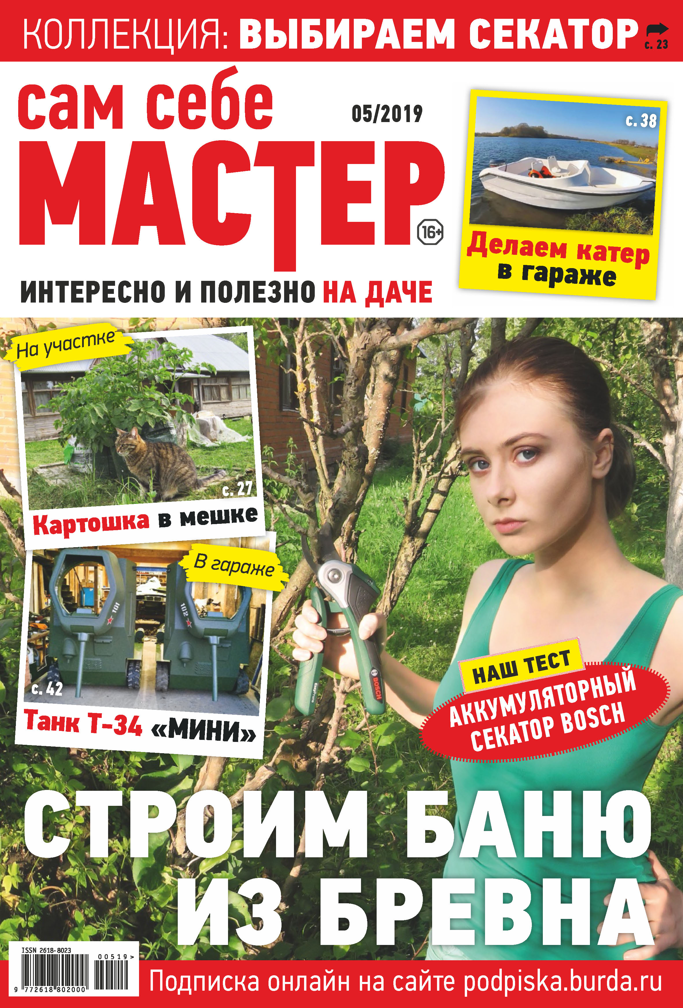Купить книгу Сам себе мастер №05/2019, автора