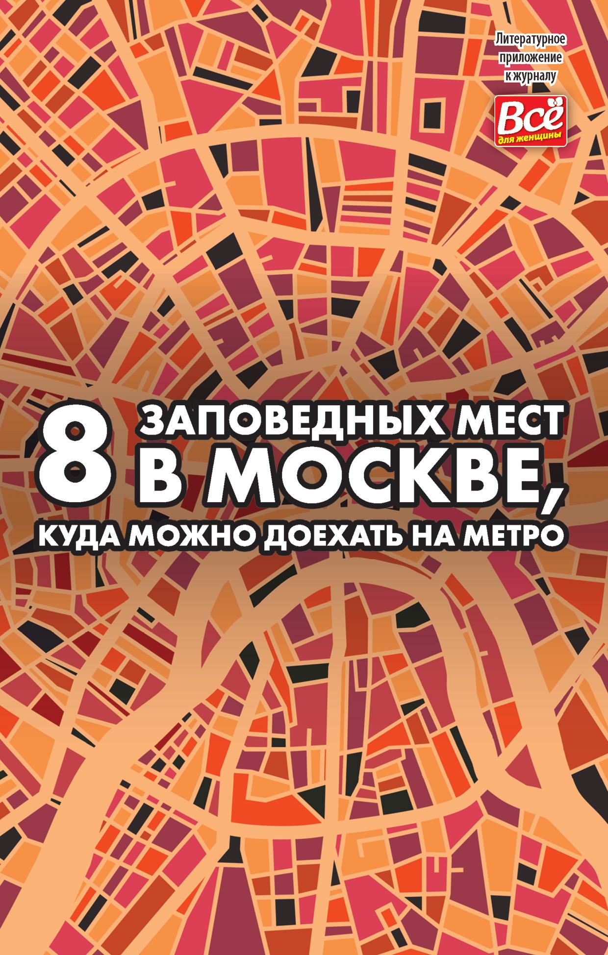 8 заповедных мест в Москве, куда можно доехать на метро