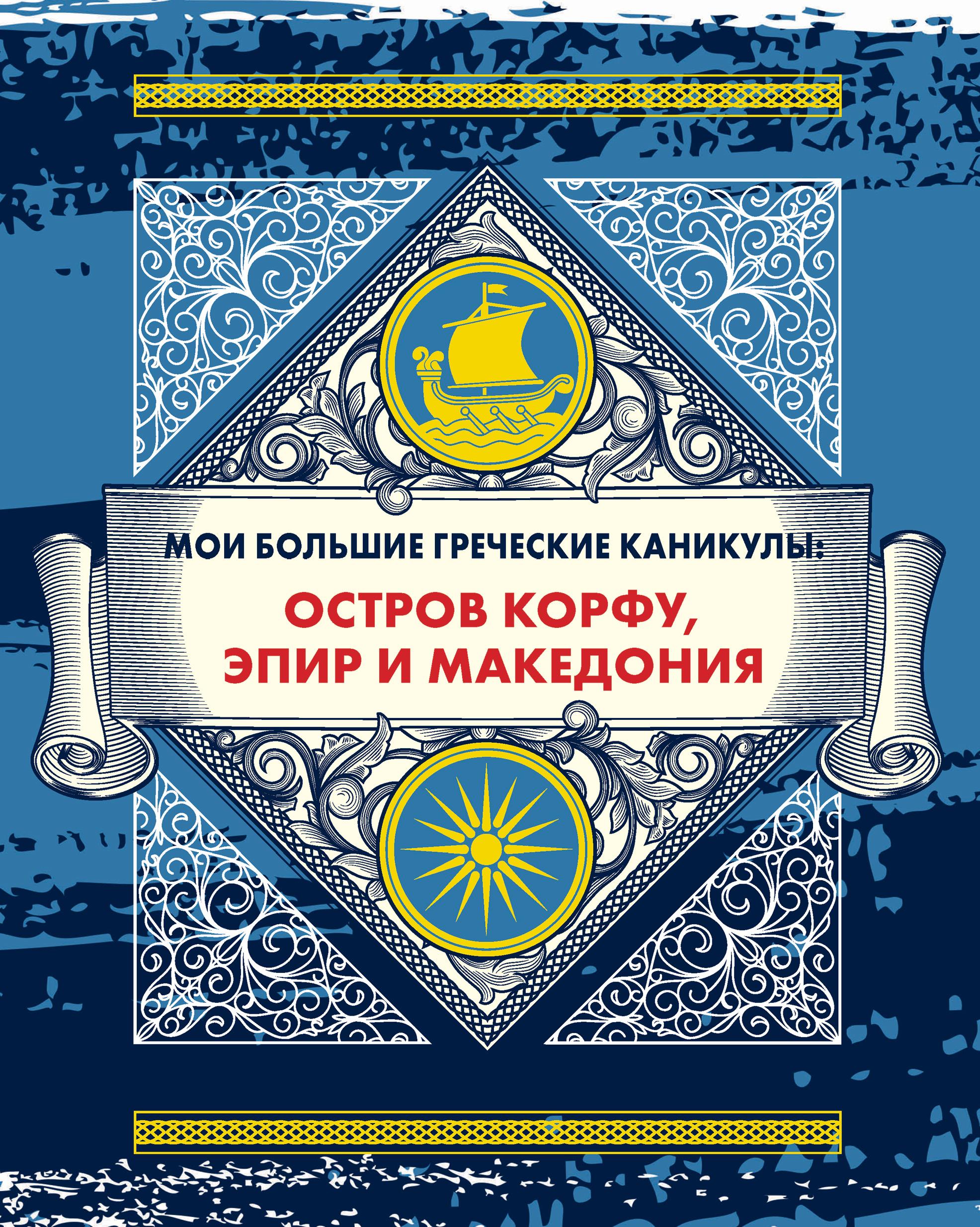 Мои большие греческие каникулы: остров Корфу, Эпир и Македония