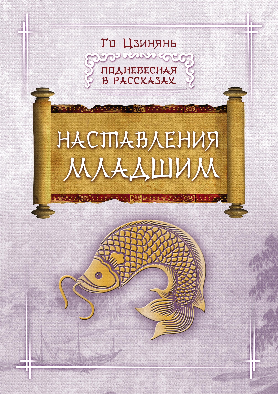 Купить книгу Наставления младшим, автора Го Цзинянь