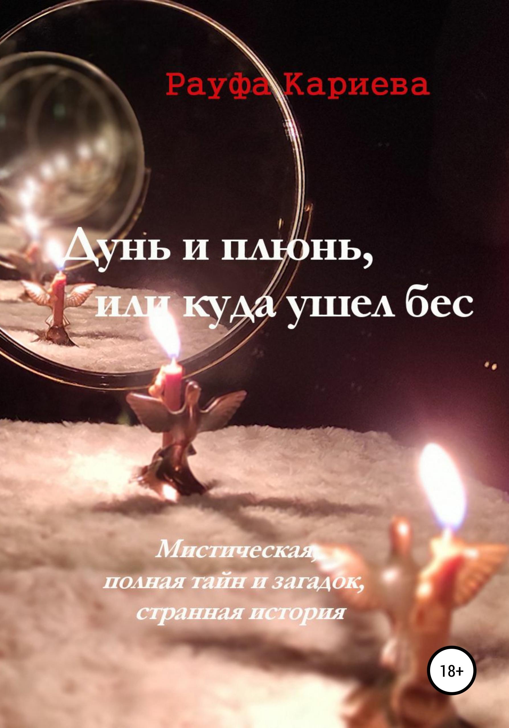 Купить книгу Дунь и плюнь, или Куда ушел бес?, автора Рауфы Кариевой