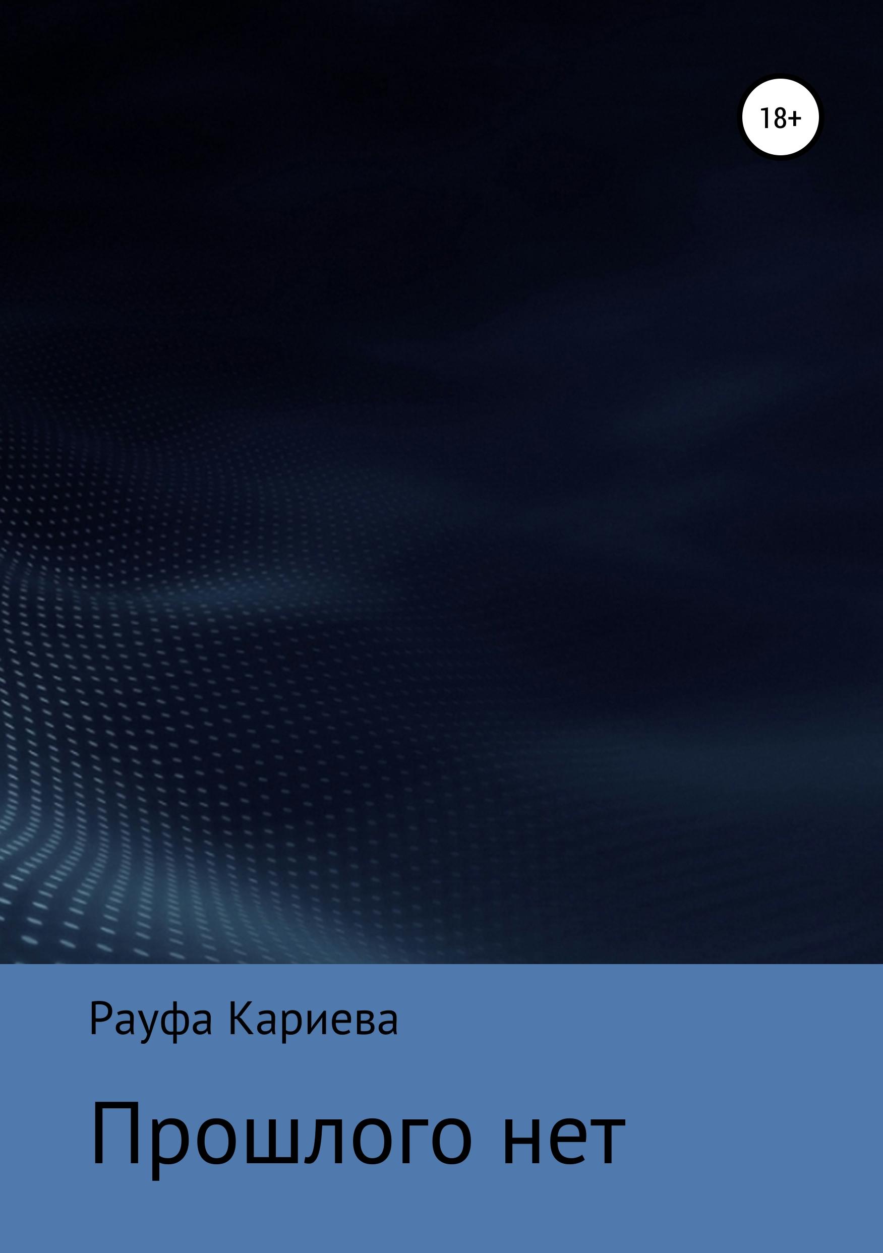 Купить книгу Прошлого нет, автора Рауфы Кариевой