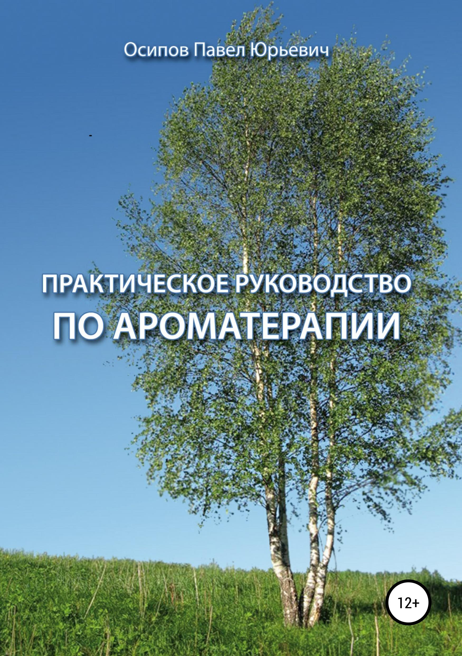 Купить книгу Практическое руководство по ароматерапии, автора Павла Юрьевича Осипова