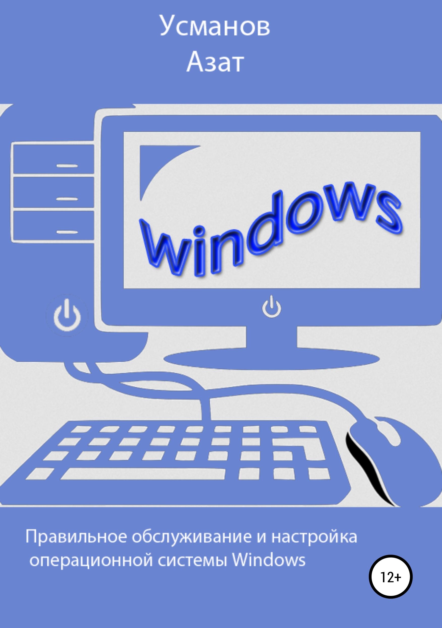 Купить книгу Правильная настройка и обслуживание операционной системы Windows, автора Азата Ансаровича Усманова