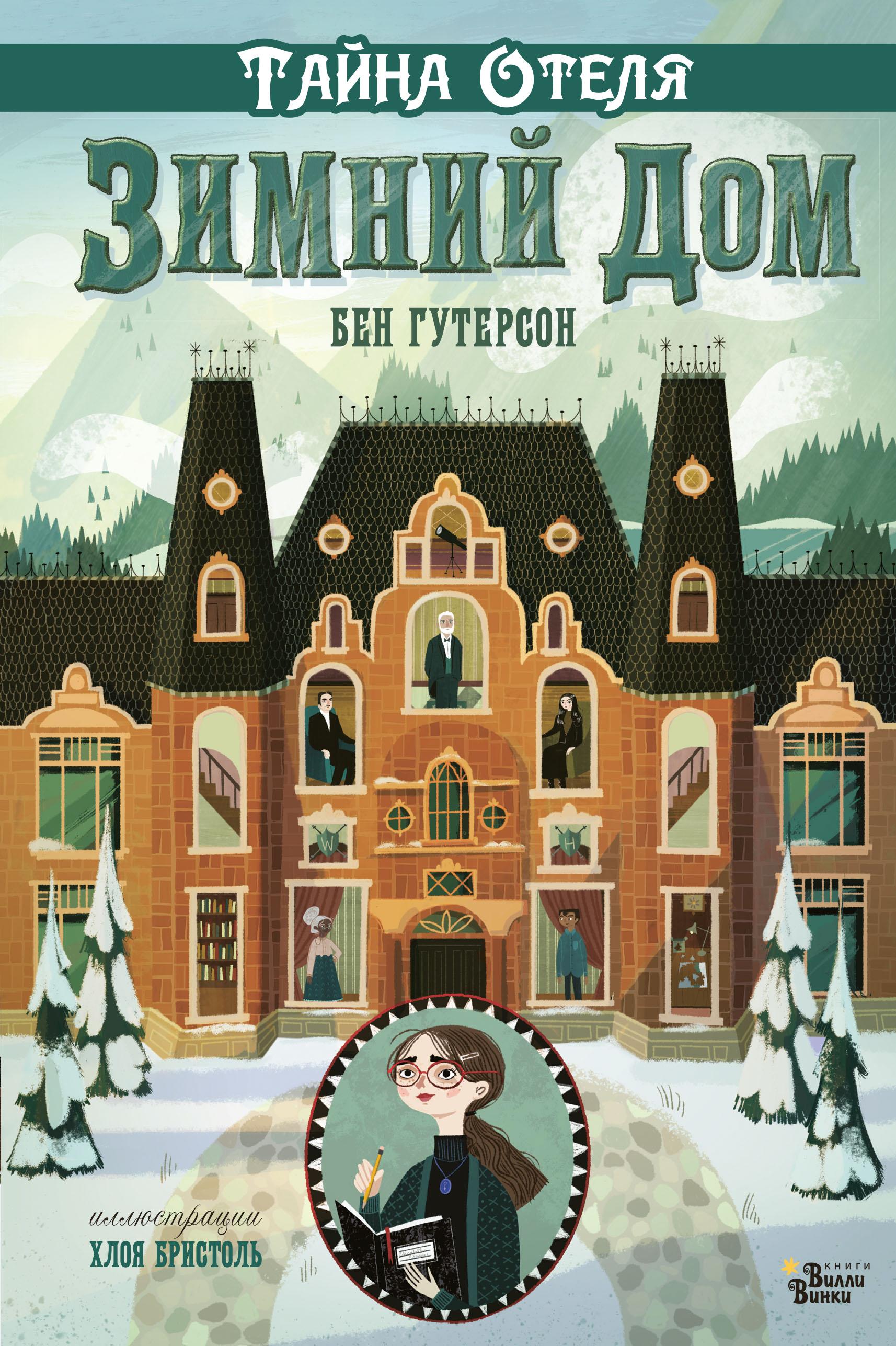 Купить книгу Тайна отеля «Зимний дом», автора