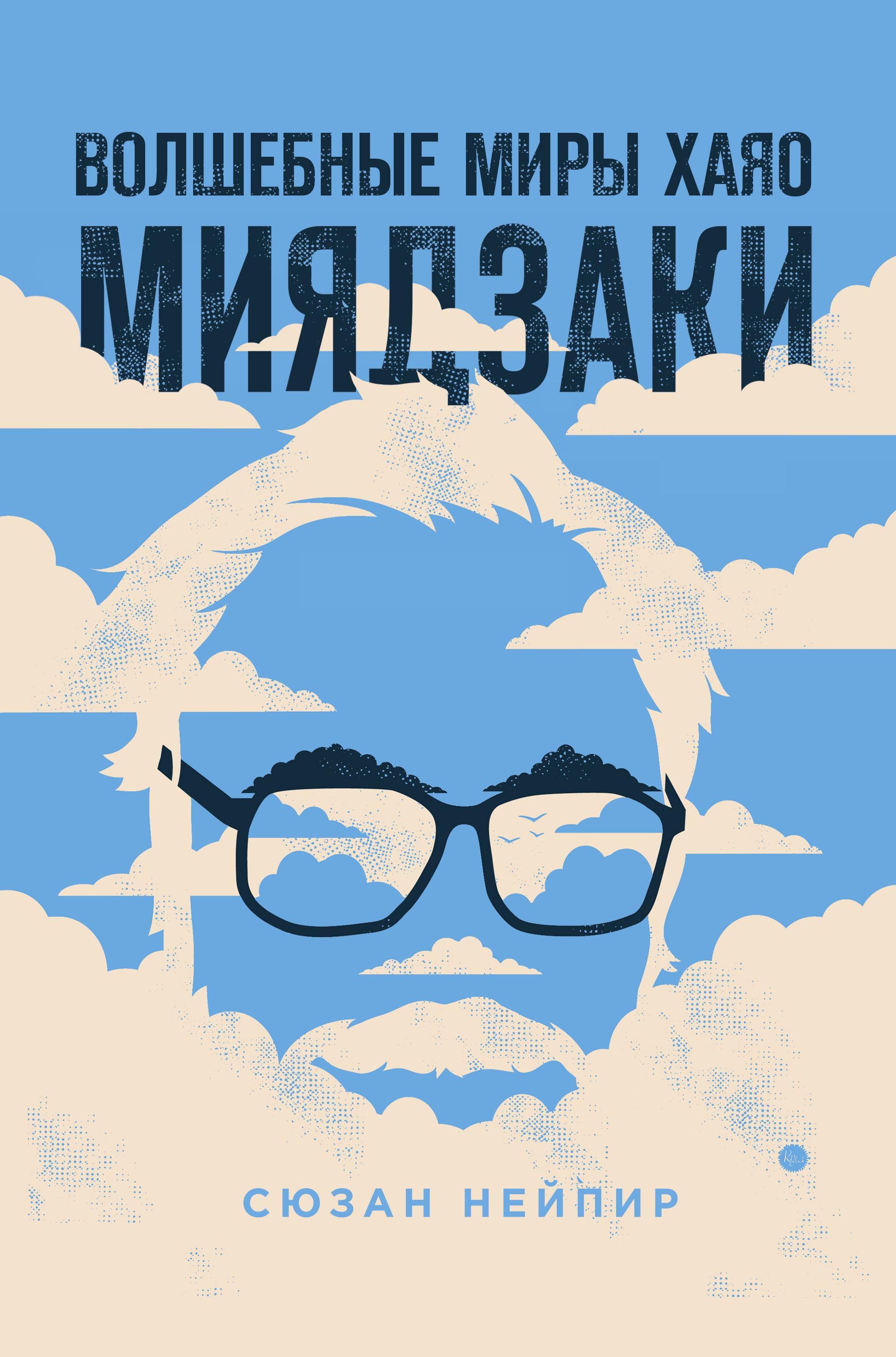 Купить книгу Волшебные миры Хаяо Миядзаки, автора Сюзан Нейпир