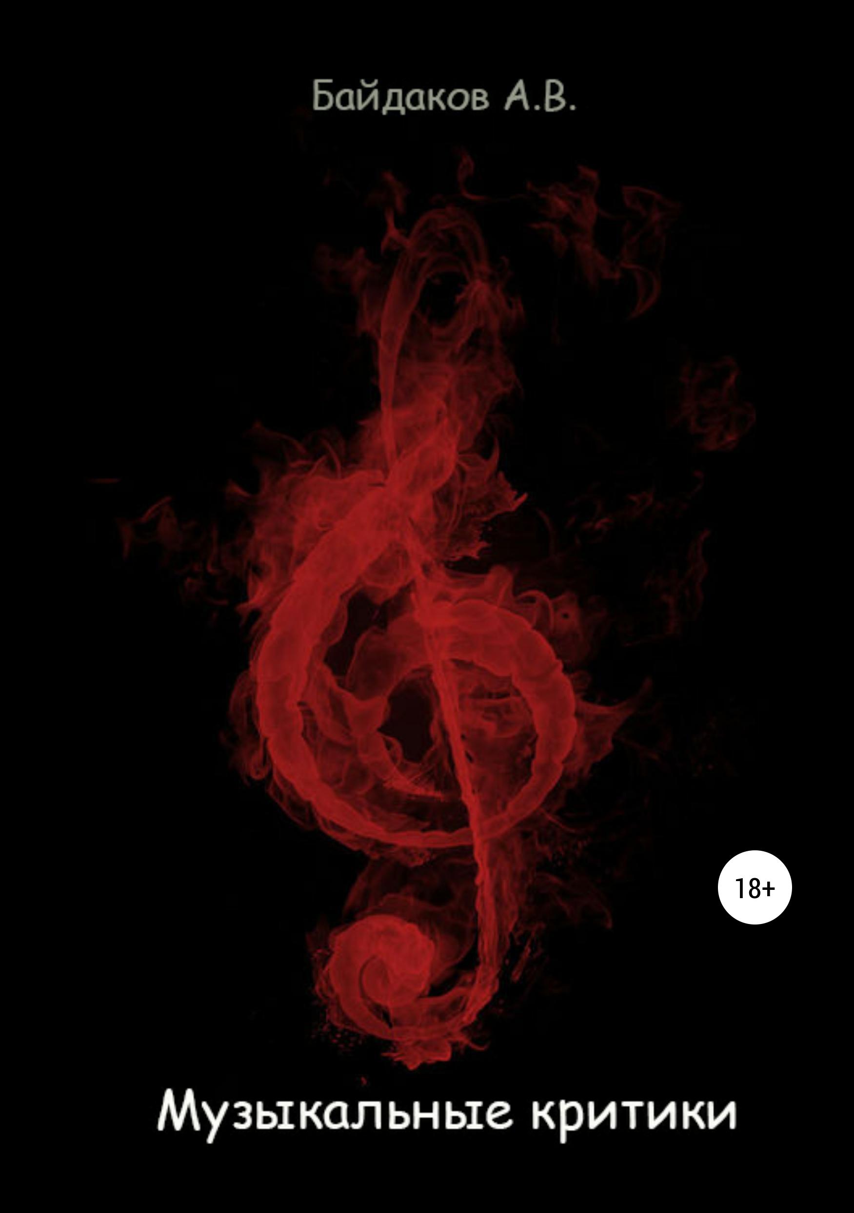 Музыкальные критики