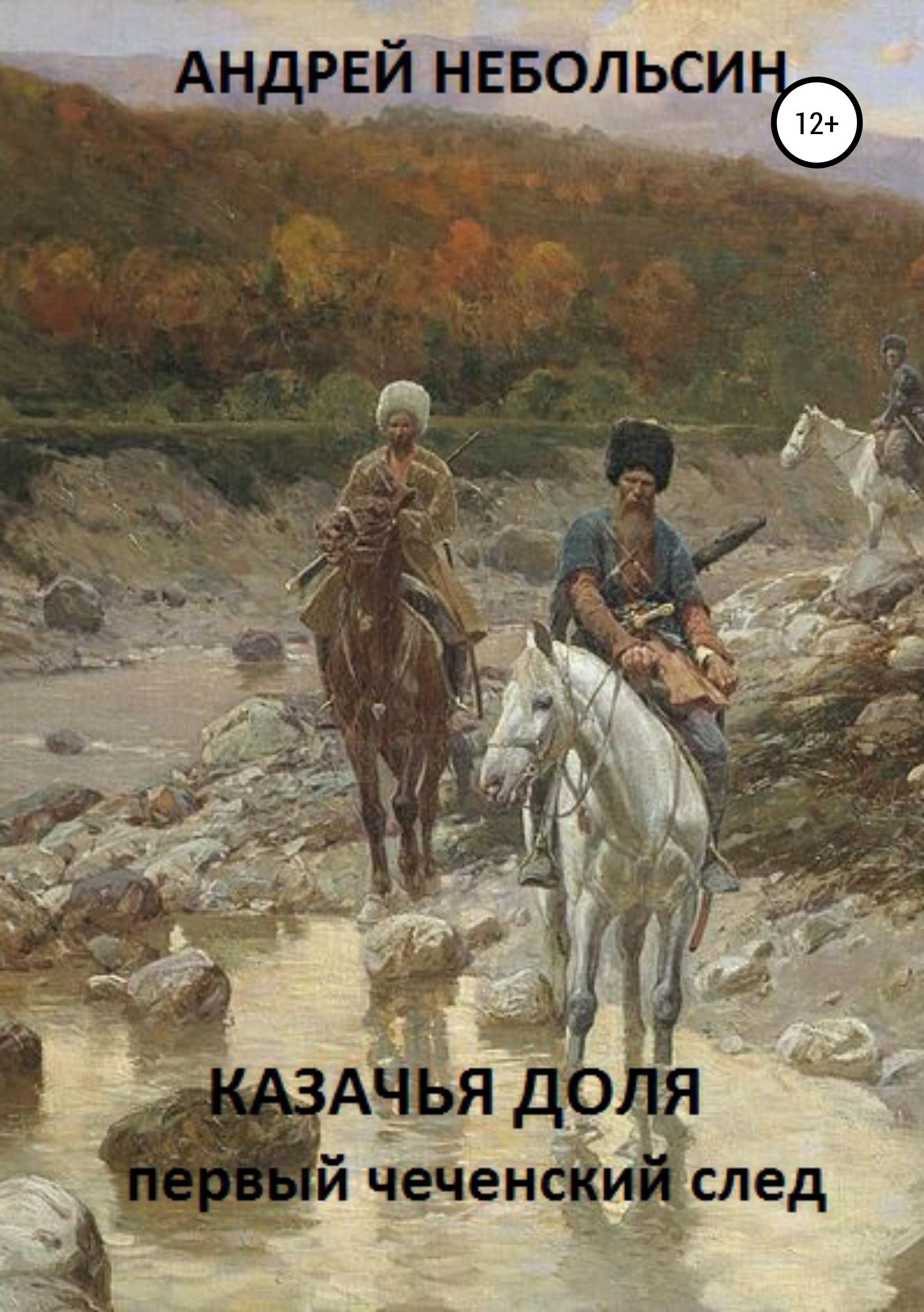 КАЗАЧЬЯ ДОЛЯ. Первый чеченский след