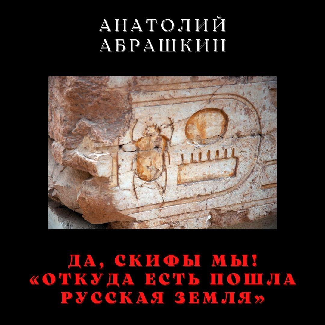 Купить книгу Да, скифы мы! «Откуда есть пошла Русская Земля», автора Анатолия Абрашкина