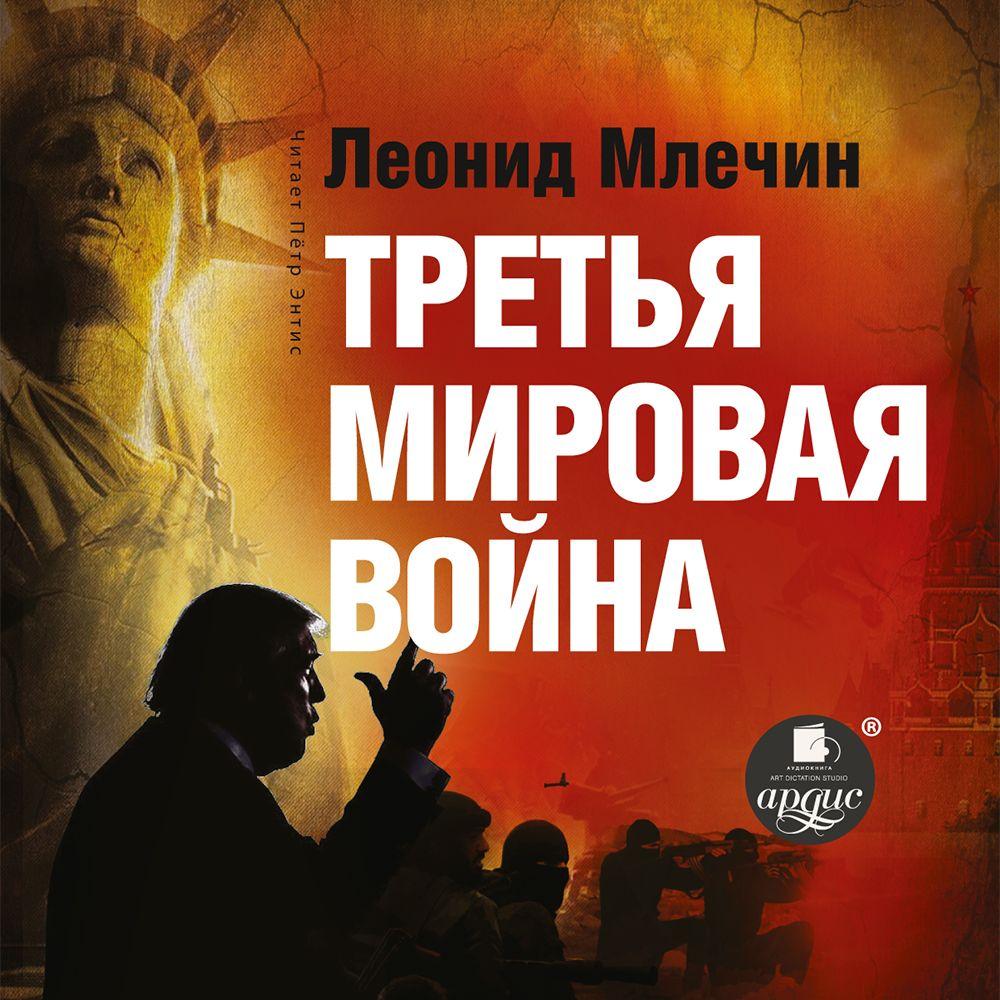 Купить книгу Третья мировая война, автора Леонида Млечина