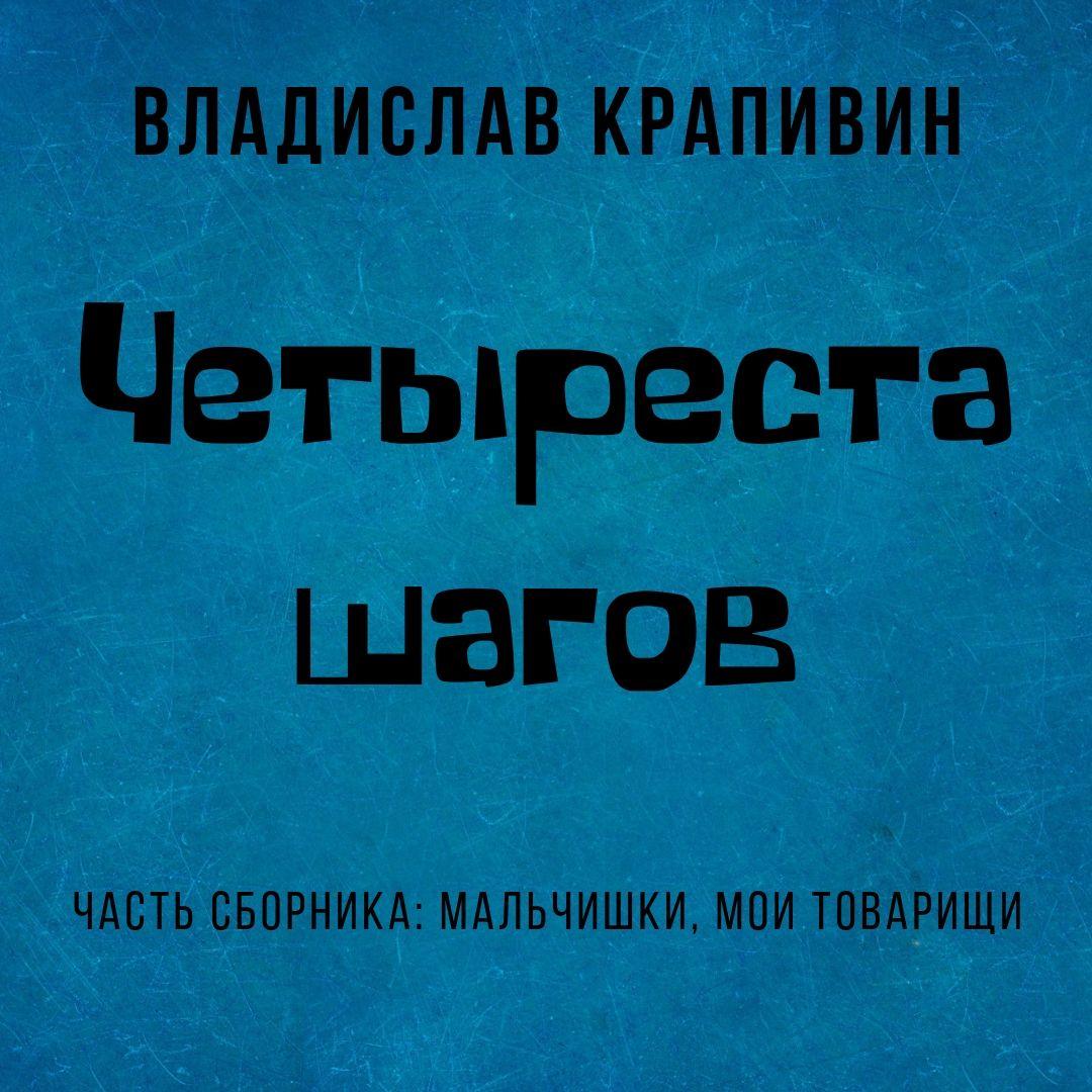Купить книгу Четыреста шагов, автора Владислава Крапивина