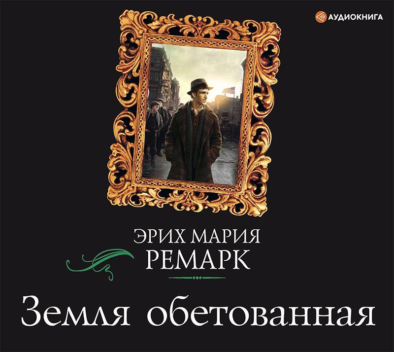 Купить книгу Земля обетованная, автора Эрих Марии Ремарк