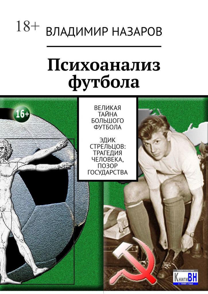 Психоанализ футбола. Великая Тайна Большого Футбола. Эдик Стрельцов: трагедия человека, позор государства