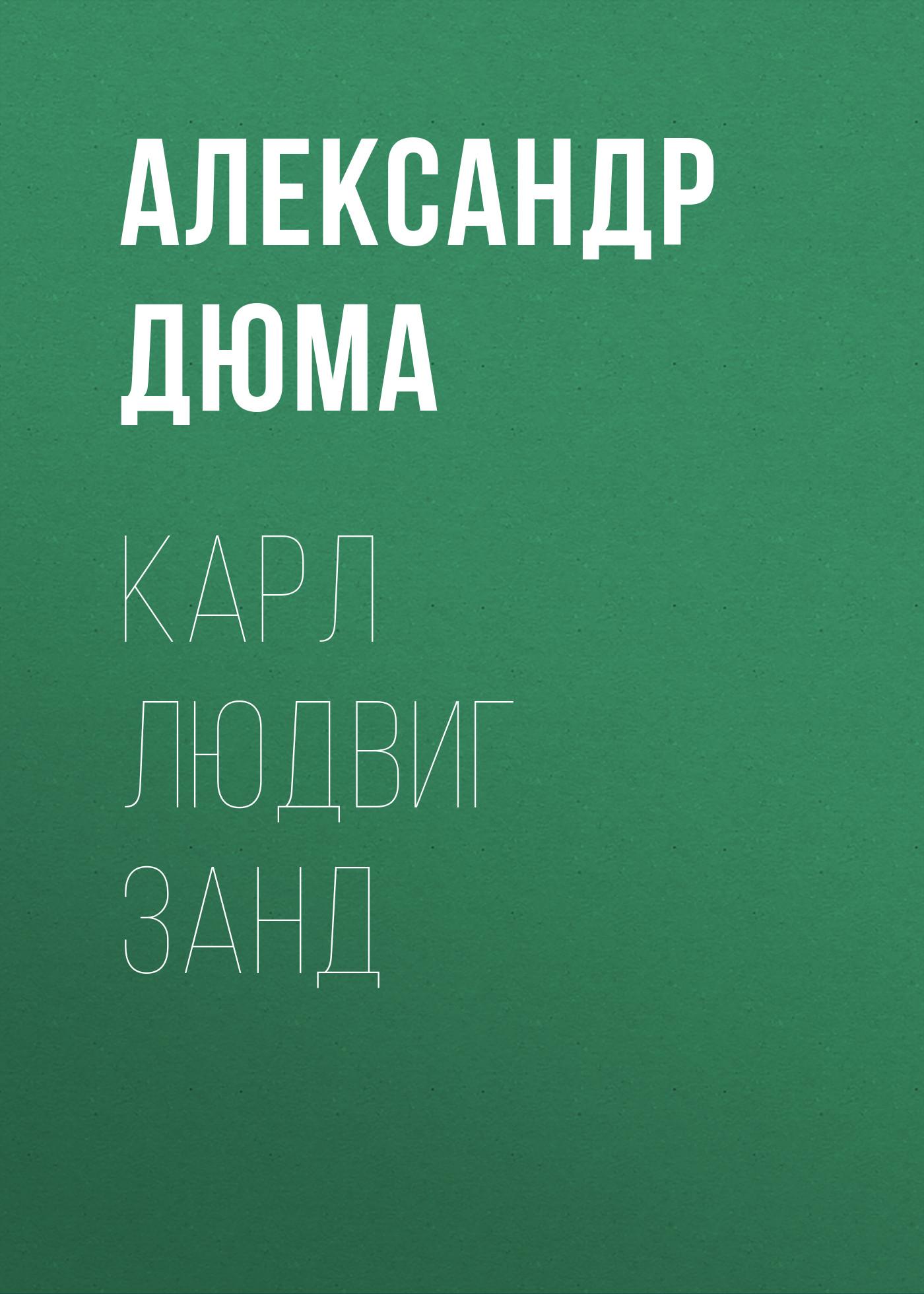 Купить книгу Карл Людвиг Занд, автора Александра Дюма