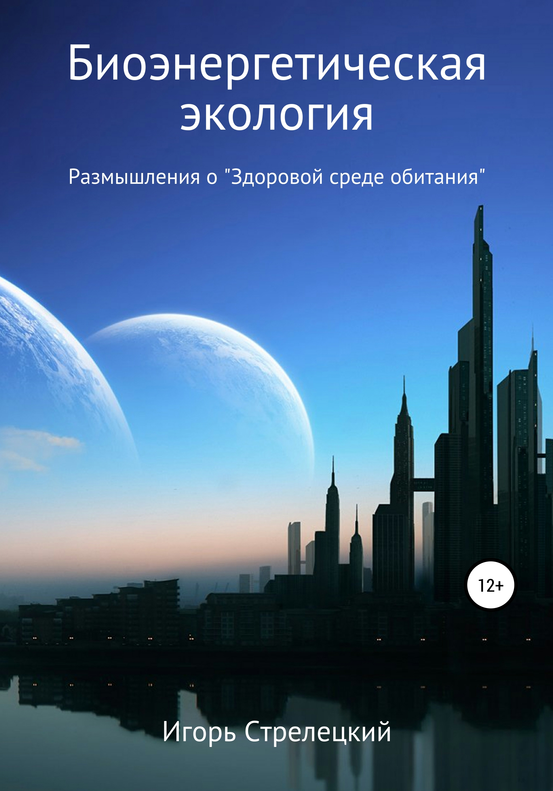 Купить книгу Биоэнергетическая экология. Размышления о «Здоровой среде обитания», автора Игоря Ставицкого