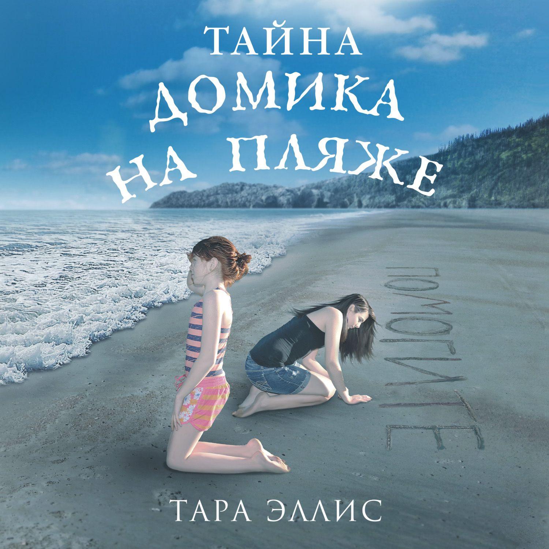 Купить книгу Тайна домика на пляже, автора Тары Эллис
