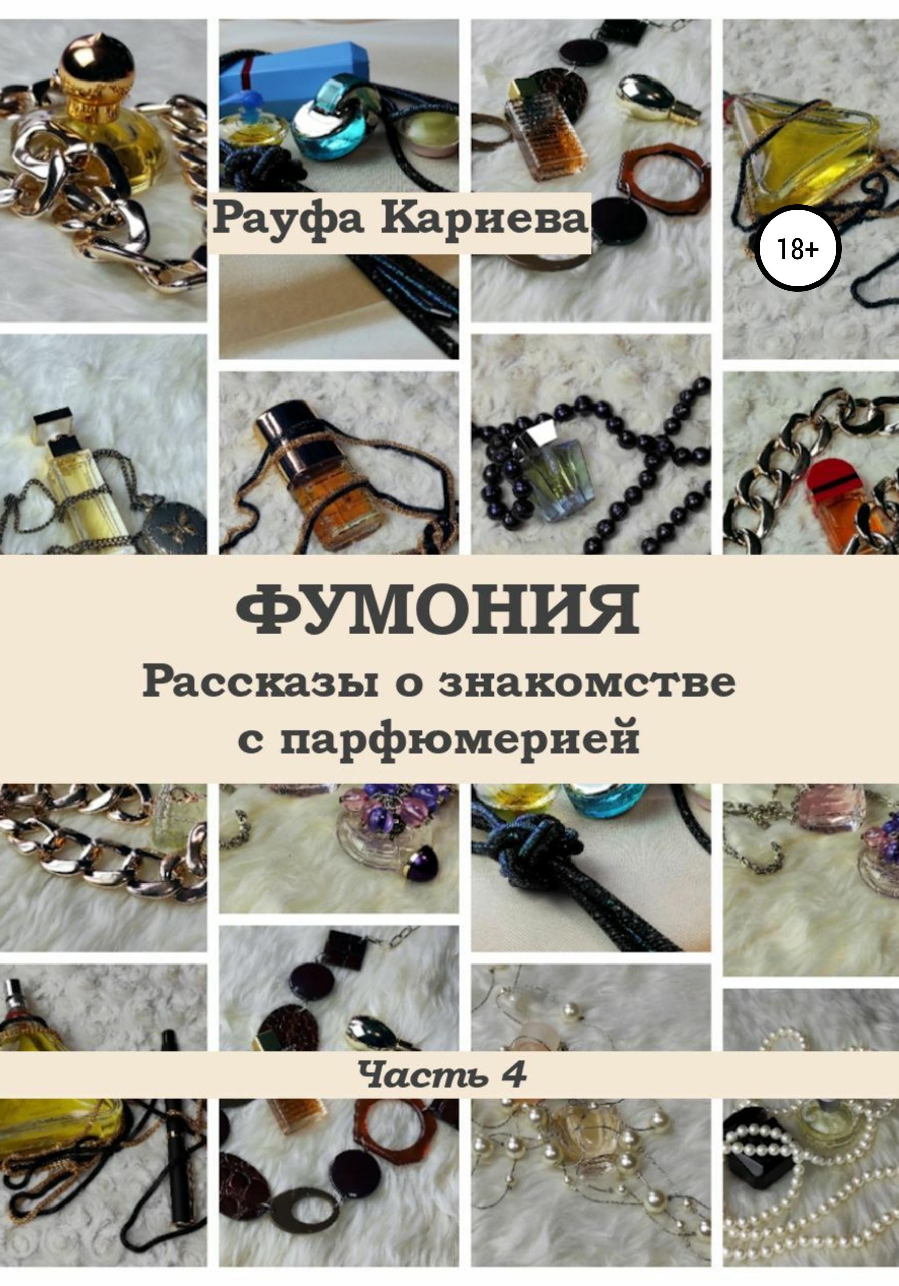 Купить книгу Фумония 4, автора Рауфы Кариевой