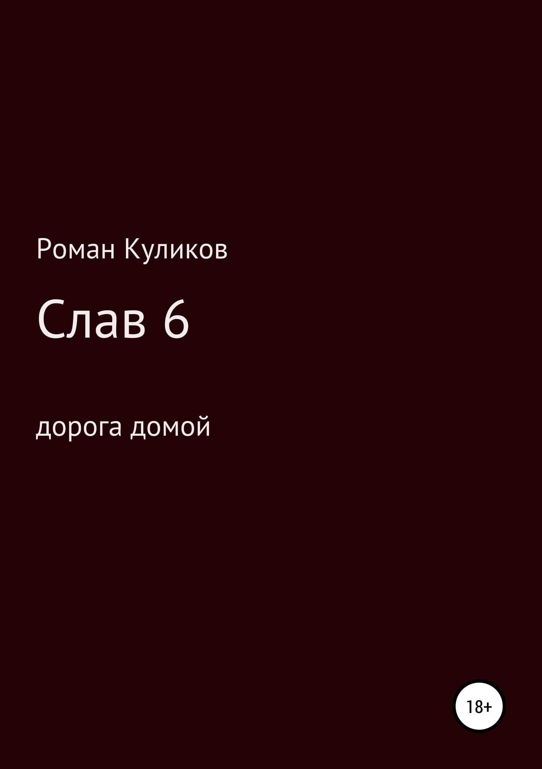 Купить книгу Слав 6. Дорога домой, автора Романа Александровича Куликова